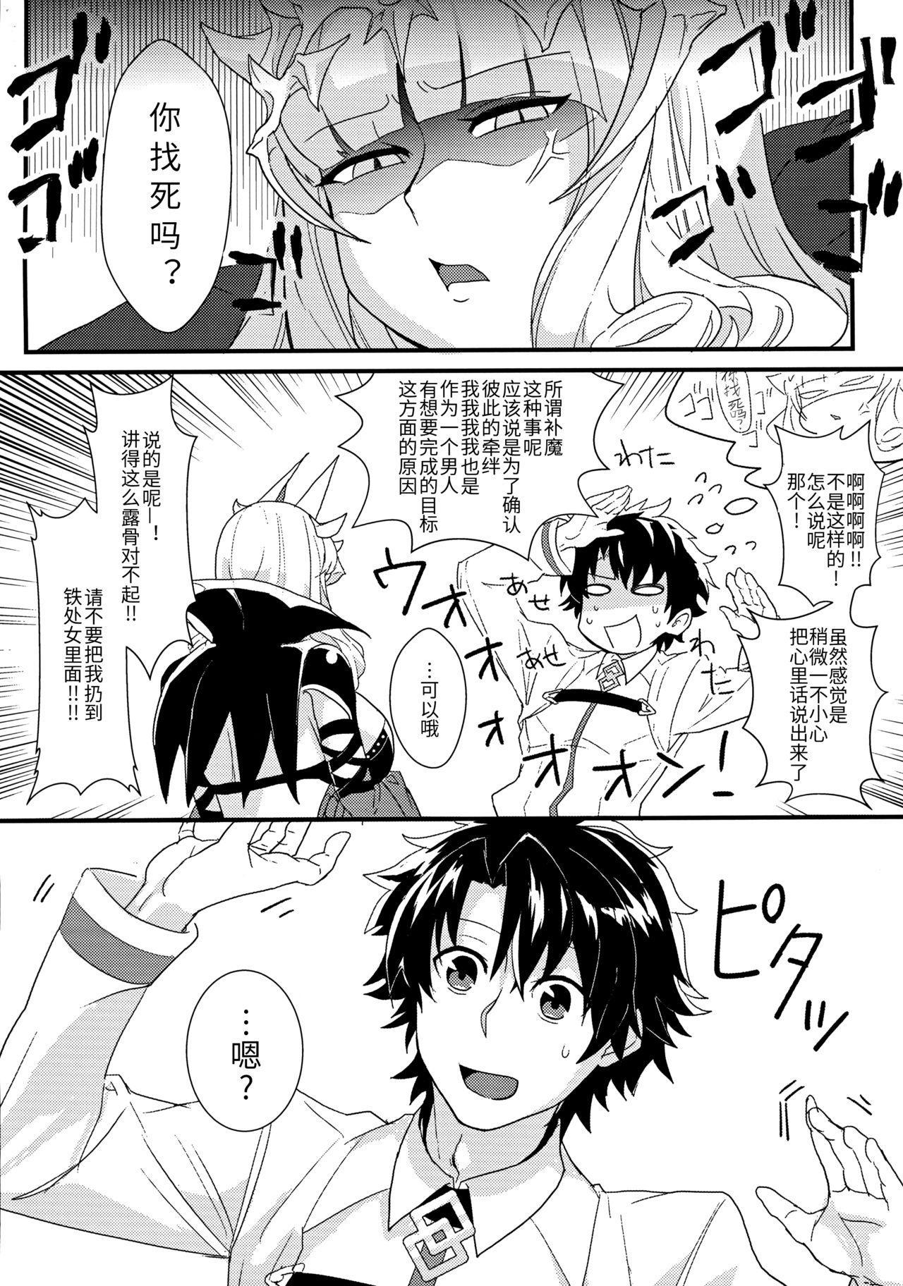 Carmilla-san to Ichaicha Shitai! 5