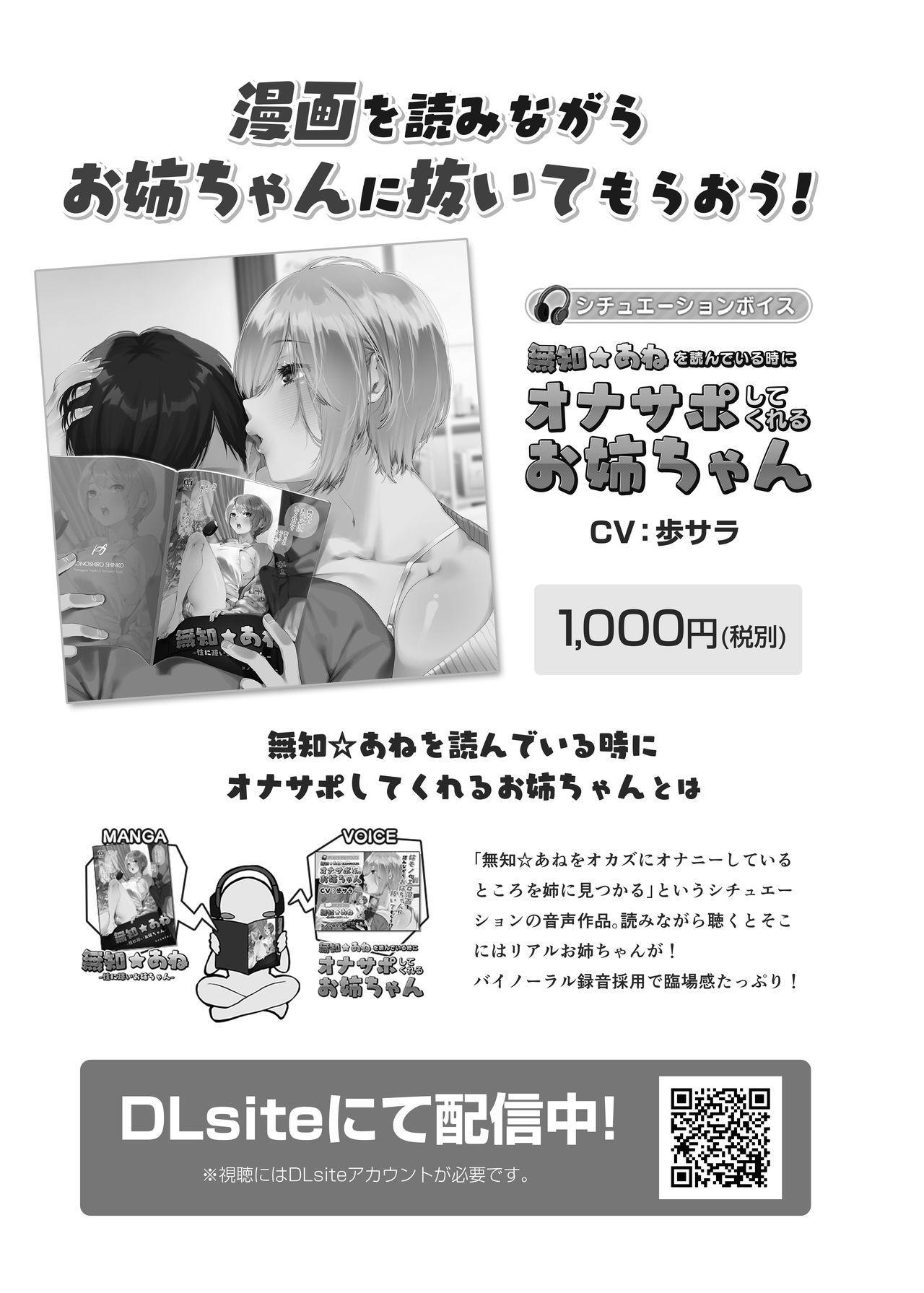 (C97) [Konoshiro Shinko (Yamagara Tasuku, Karasuma Yayoi)] Muchi Ane -Sei ni Utoi Onee-chan- | Innocent☆Sister -My Onee-chan Is a Stranger to Sex- [English] [Nisor] 25
