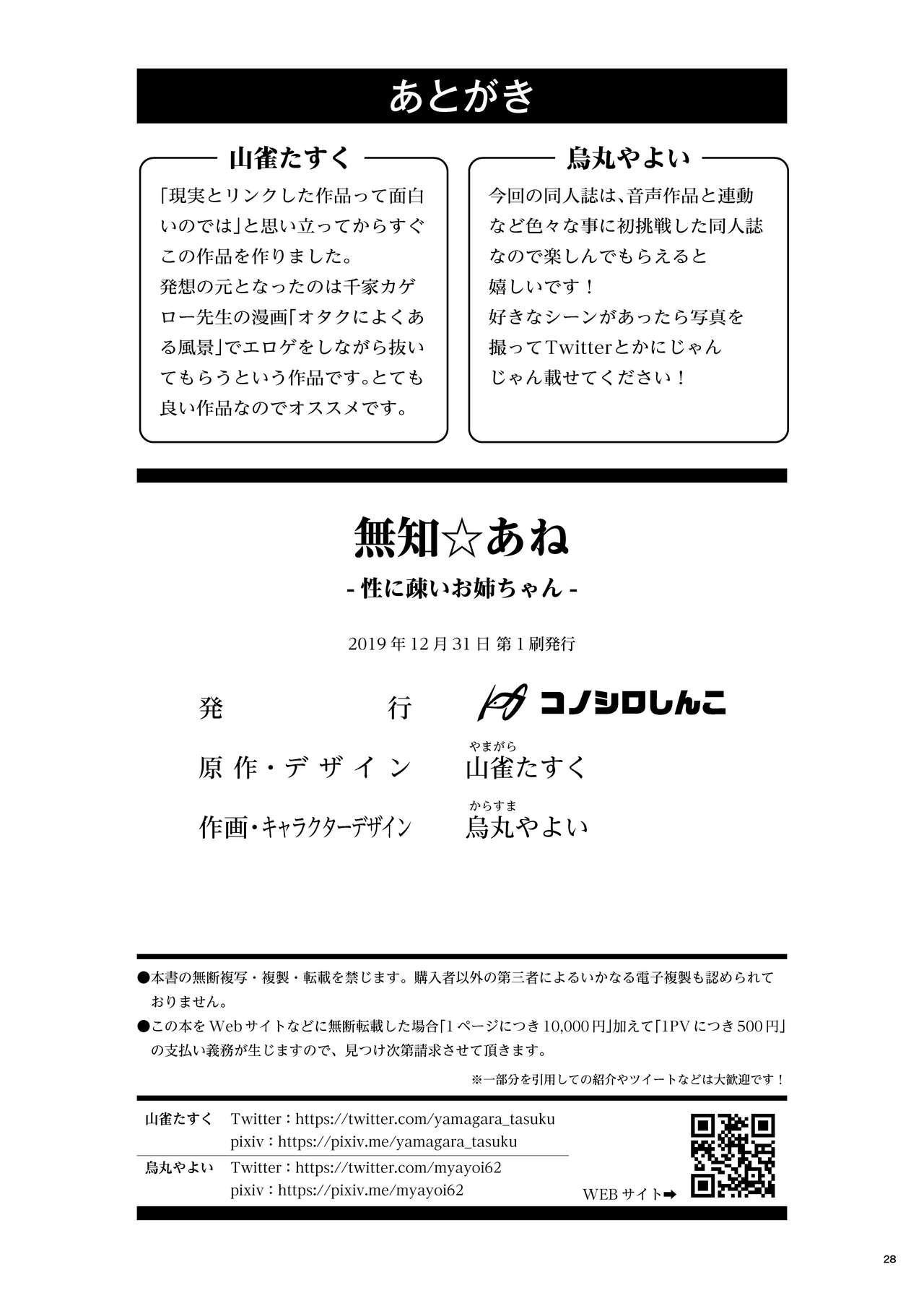 (C97) [Konoshiro Shinko (Yamagara Tasuku, Karasuma Yayoi)] Muchi Ane -Sei ni Utoi Onee-chan- | Innocent☆Sister -My Onee-chan Is a Stranger to Sex- [English] [Nisor] 26