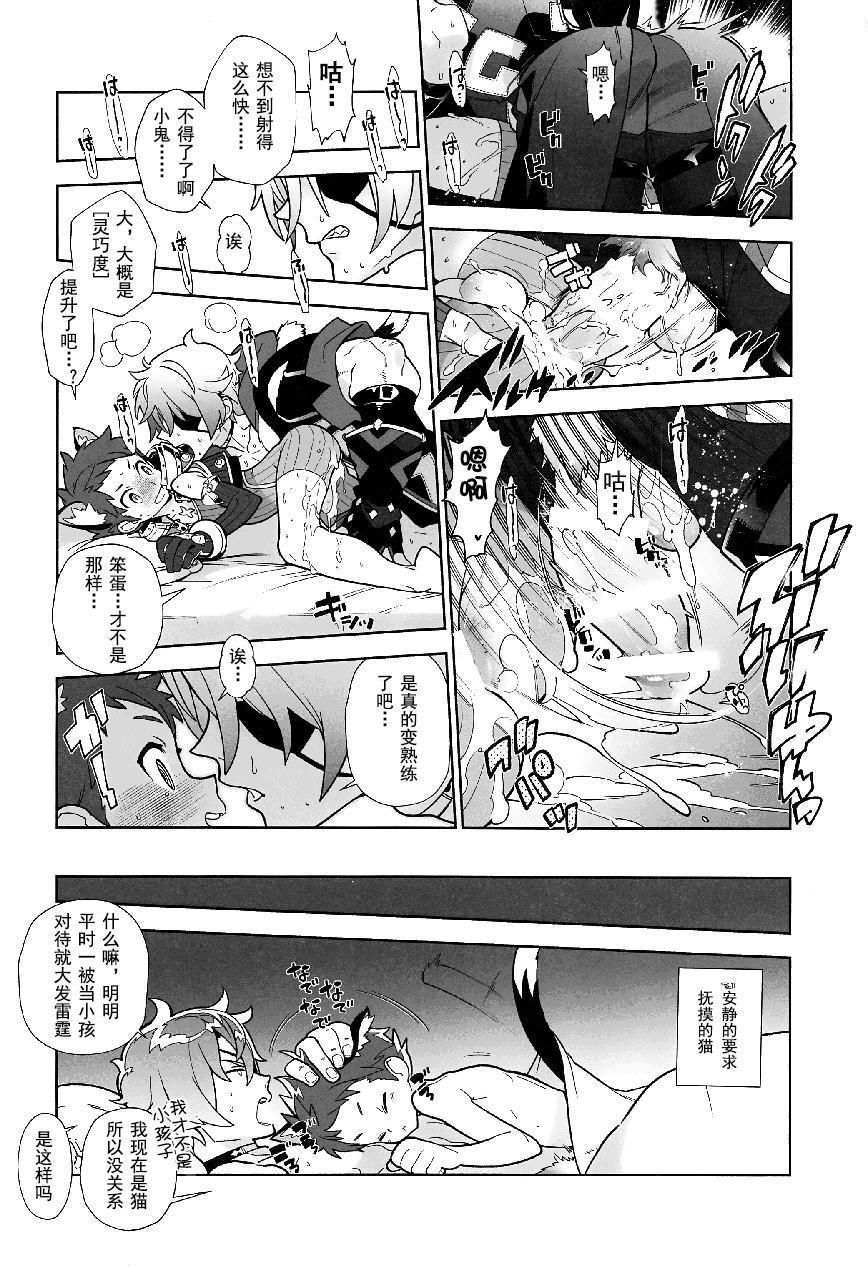 Nyanko Rex-kun to Nyannyan Shiyo! 22