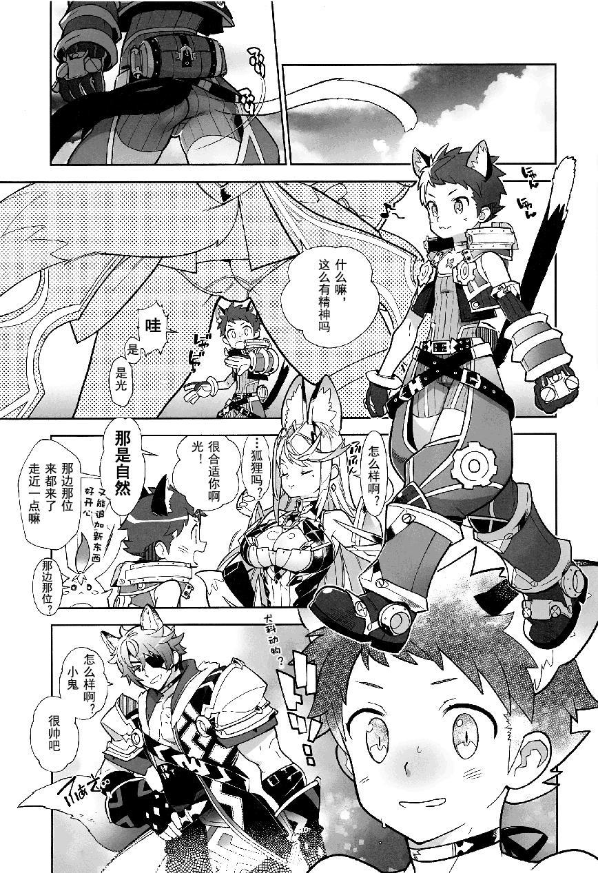 Nyanko Rex-kun to Nyannyan Shiyo! 29