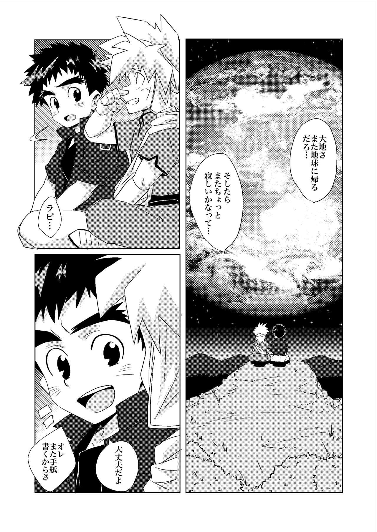 Tsuki no Yakusoku 5