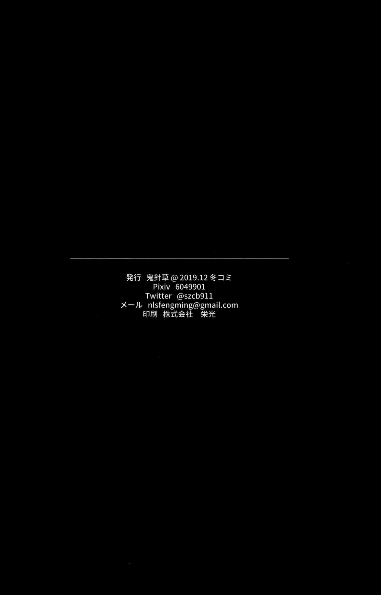 (C97) [Nameless (GuiZhenCao)] Moshi Ere-san ga Oji-san-tachi ni Mawasarettara... (Fate/Grand Order) [English] [CrowKarasu] 20