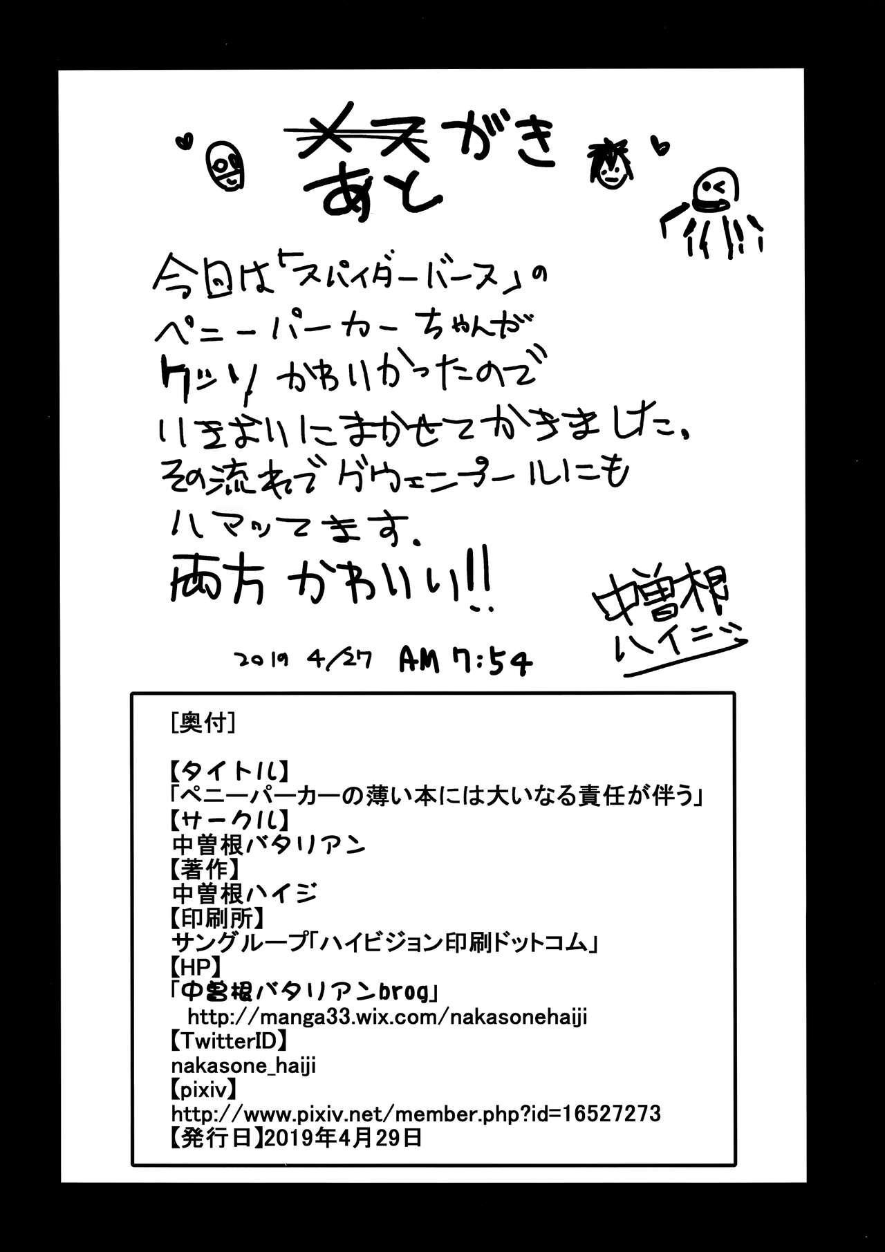 Peni Parker no Usui Hon ni wa Ooinaru Sekinin ga Tomonau   Peni Parker's Thin Book Comes with great Responsibility 14