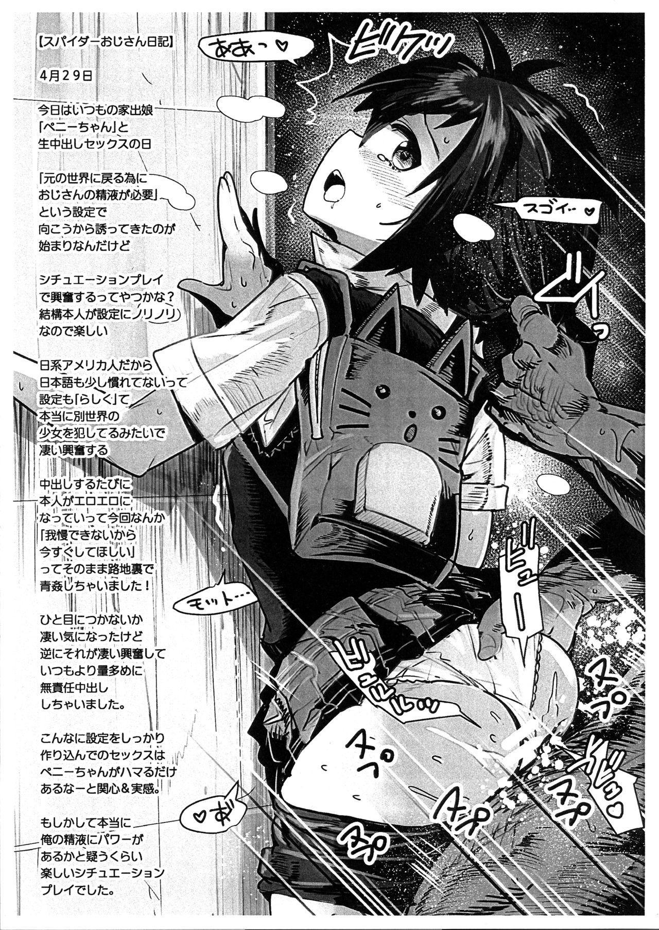 Peni Parker no Usui Hon ni wa Ooinaru Sekinin ga Tomonau   Peni Parker's Thin Book Comes with great Responsibility 2