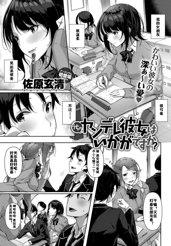 Uchi no Yandere Kanojo wa Ikaga desu ka? 0
