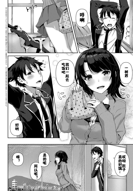 Uchi no Yandere Kanojo wa Ikaga desu ka? 1