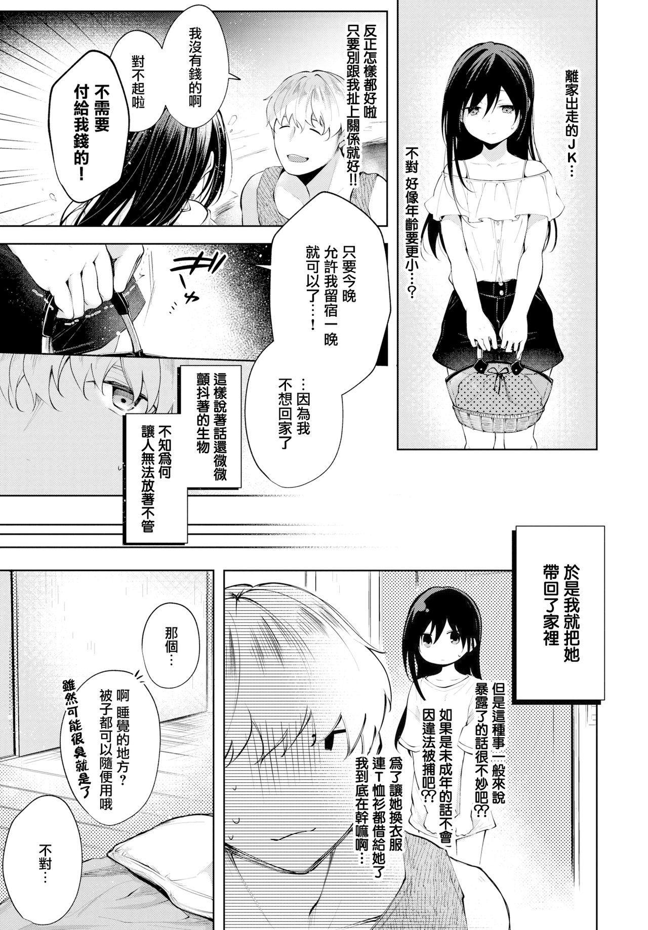 Mayoineko no Ongaeshi 2