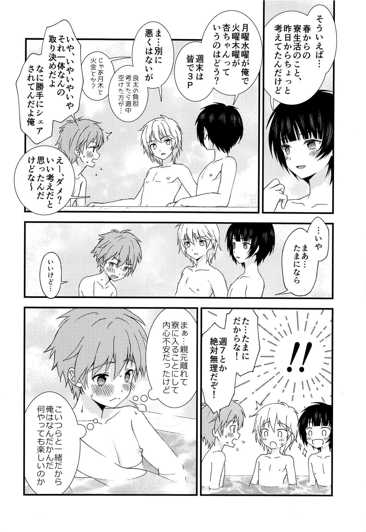 Nagasare 3P Sotsugyou Ryokou 18