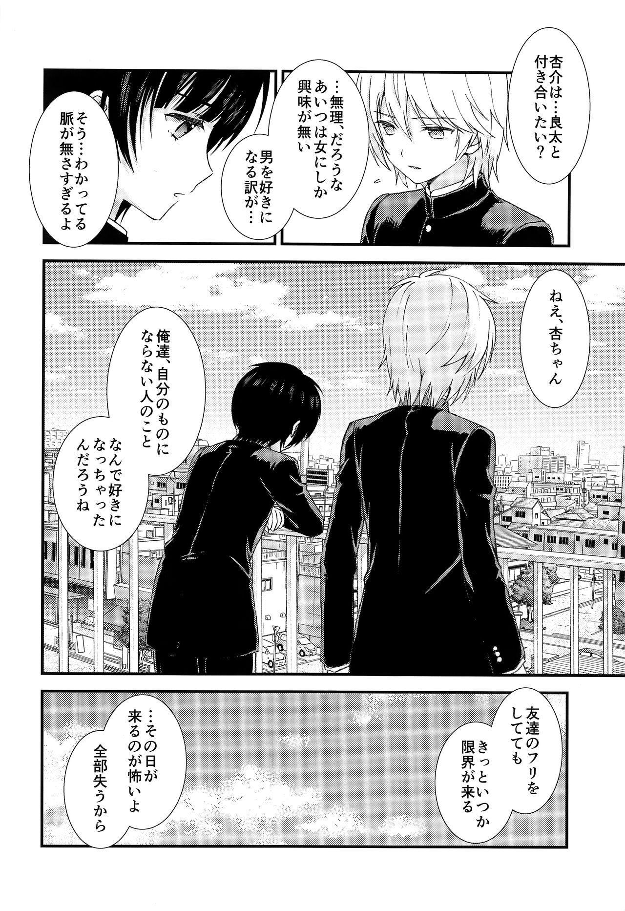 Nagasare 3P Sotsugyou Ryokou 20