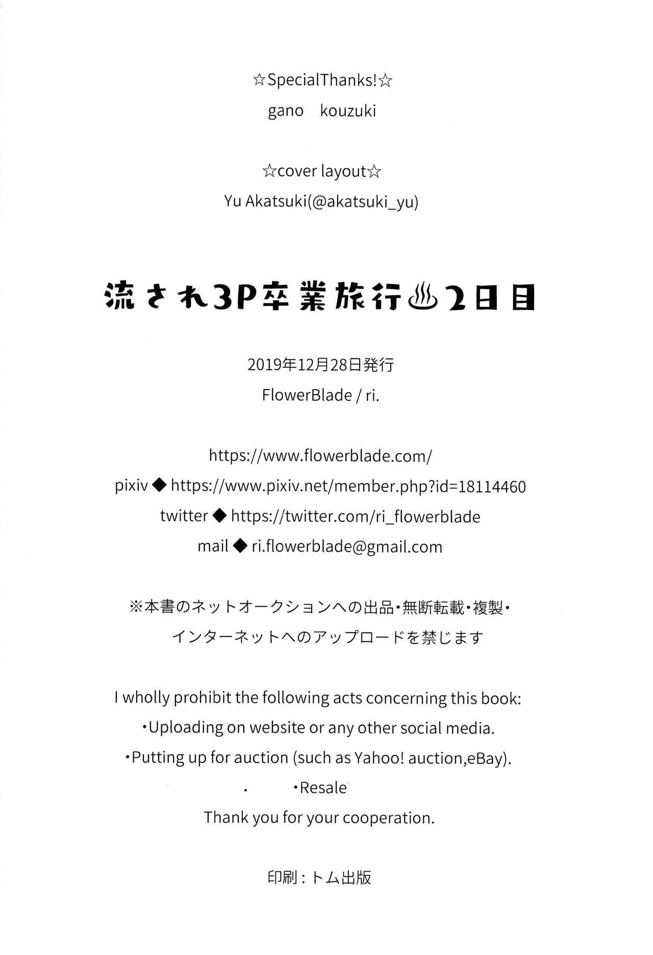 Nagasare 3P Sotsugyou Ryokou 24