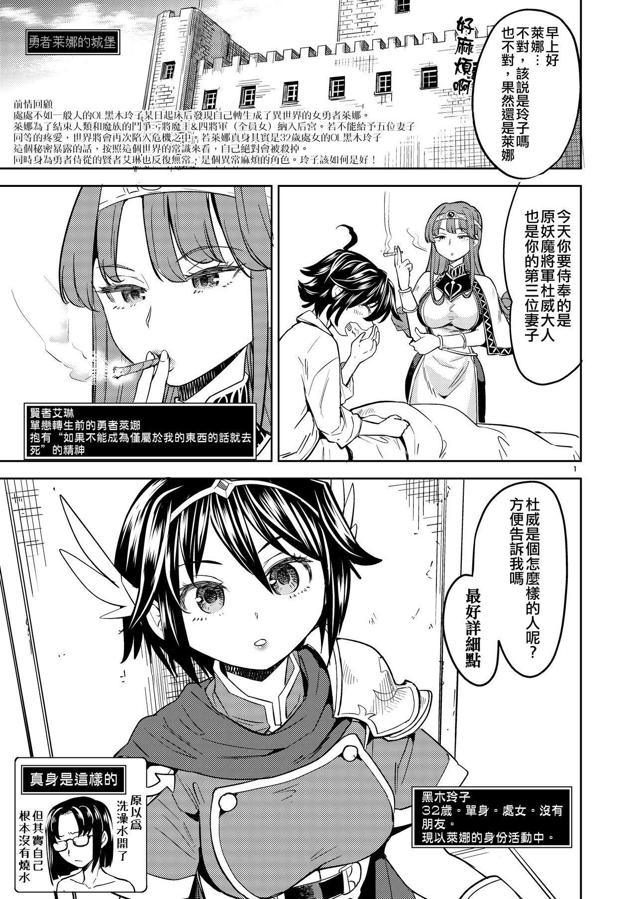 Onna Yuusha ni Tensei Shitara Mazoku no Tsuma ga 5-nin mo Irurashii 3 | 我轉生成爲女勇者后魔族的妻子居然有5人 3 2