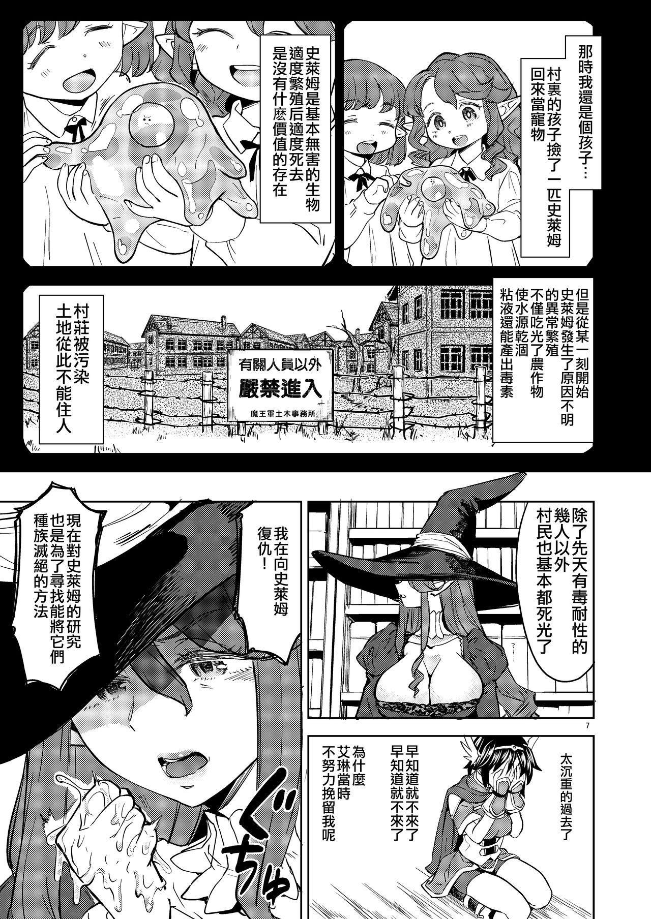 Onna Yuusha ni Tensei Shitara Mazoku no Tsuma ga 5-nin mo Irurashii 3 | 我轉生成爲女勇者后魔族的妻子居然有5人 3 8