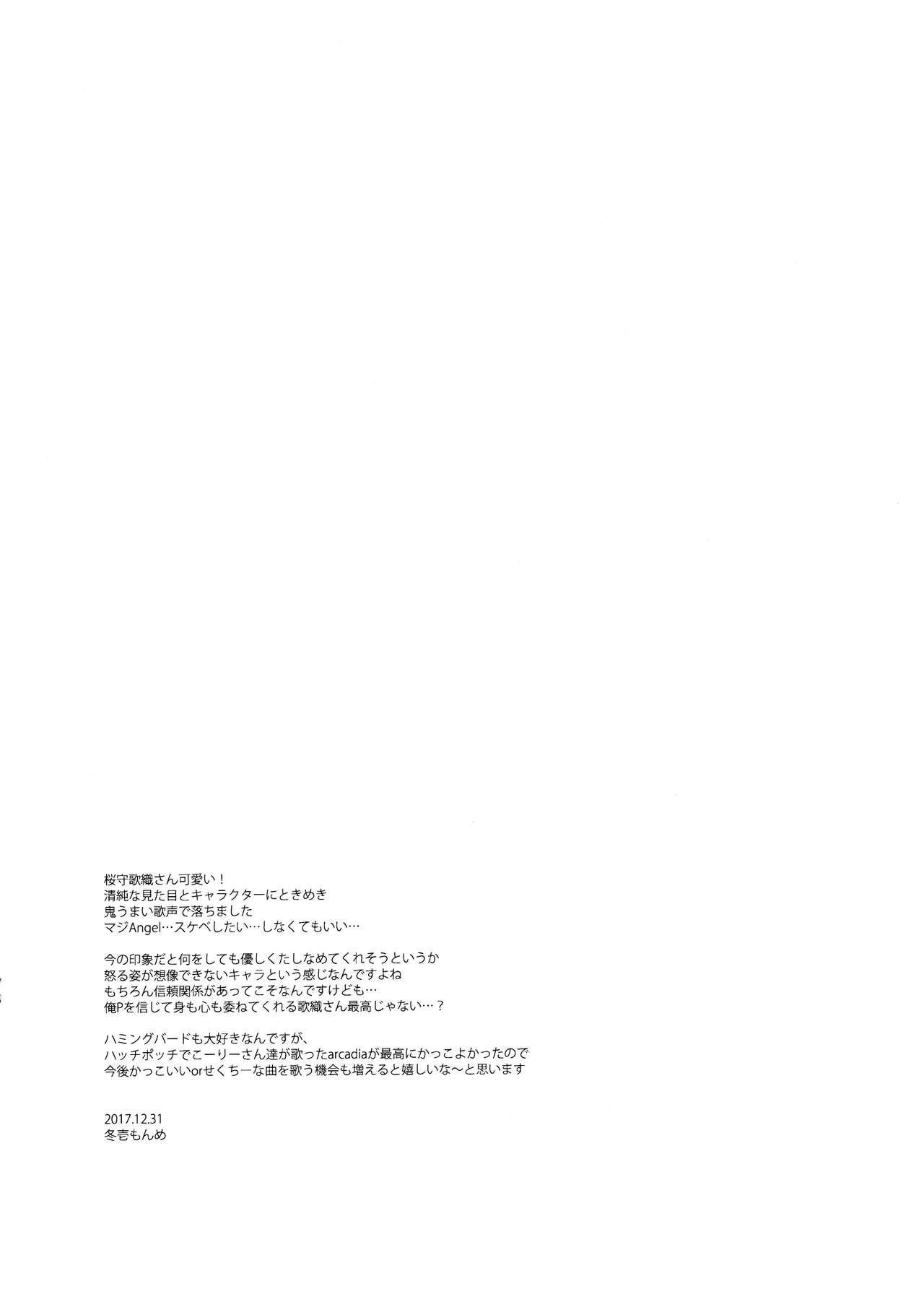 Kaori-san no Mizugi ni Muramura Shitara, 19