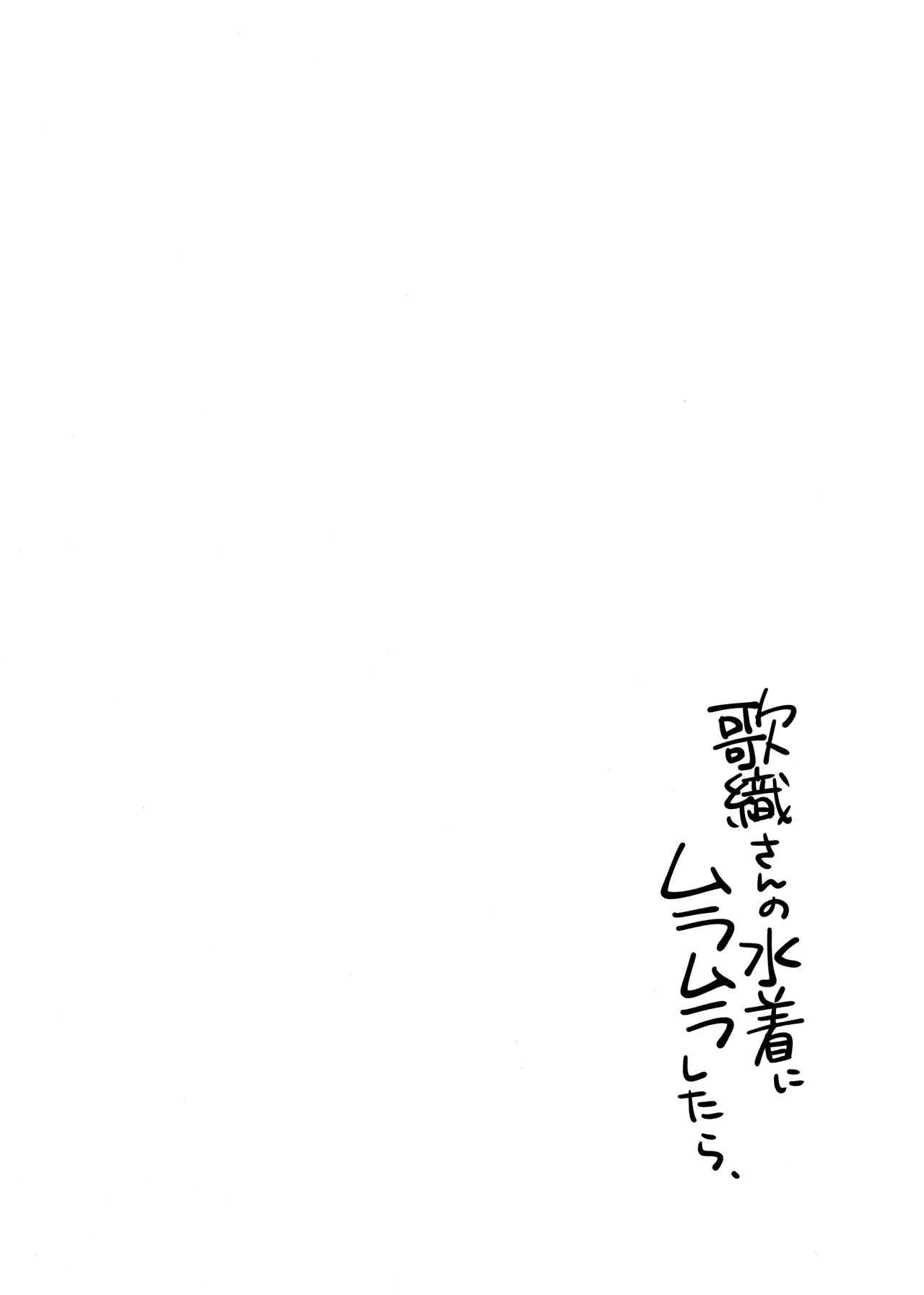 Kaori-san no Mizugi ni Muramura Shitara, 4