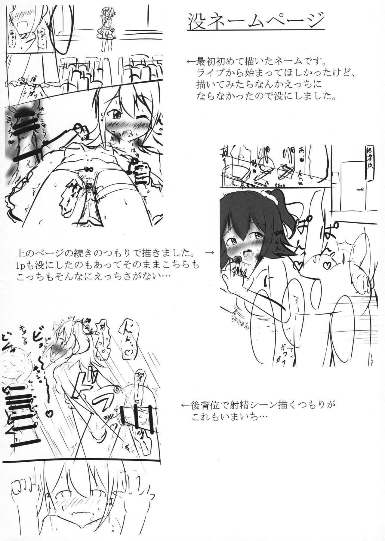 Mirai-cha to Ecchi Shitai 13