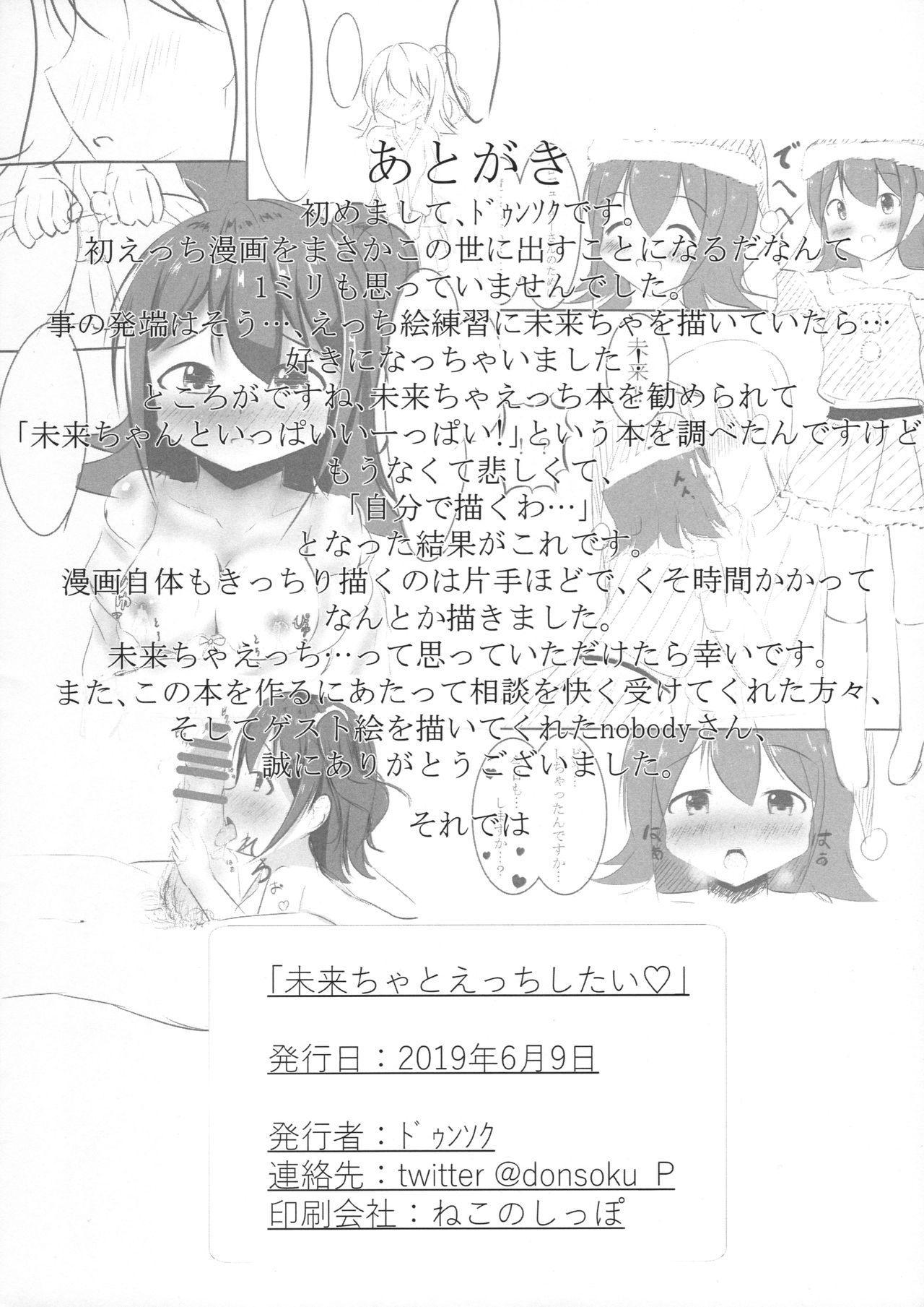 Mirai-cha to Ecchi Shitai 15