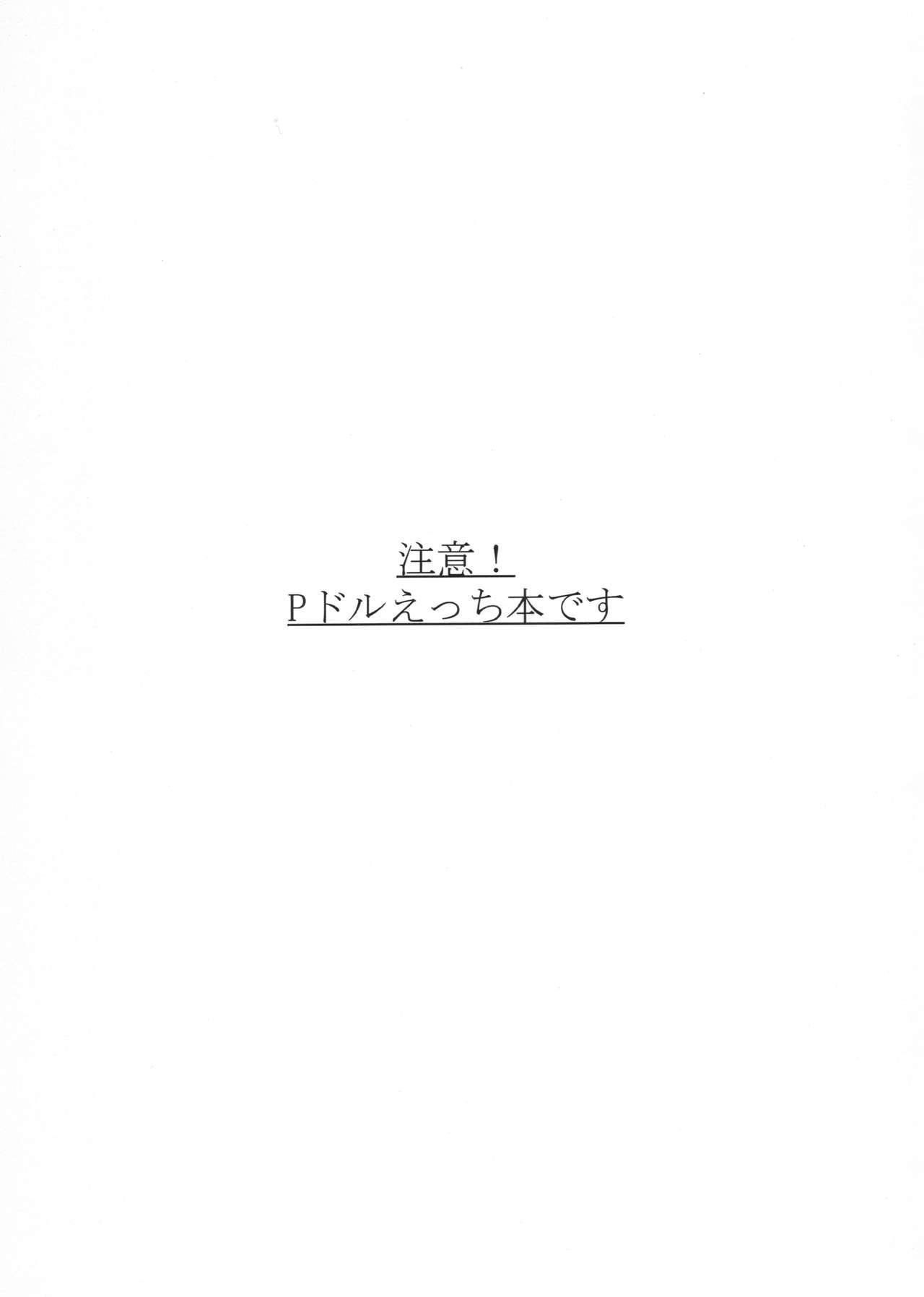 Mirai-cha to Ecchi Shitai 1