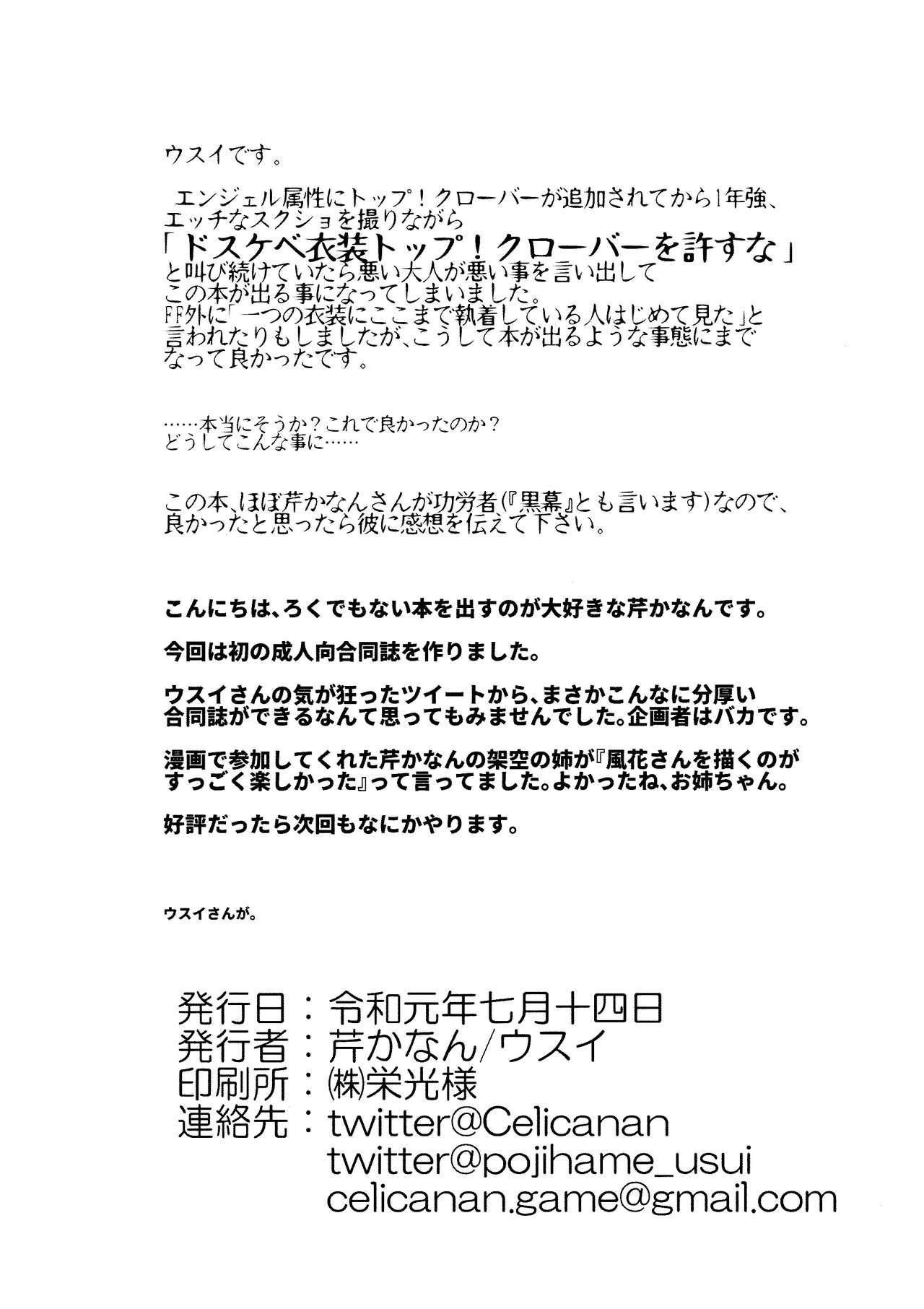 Dosukebe Ishou TOP! CLOVER wo Yurusuna 64