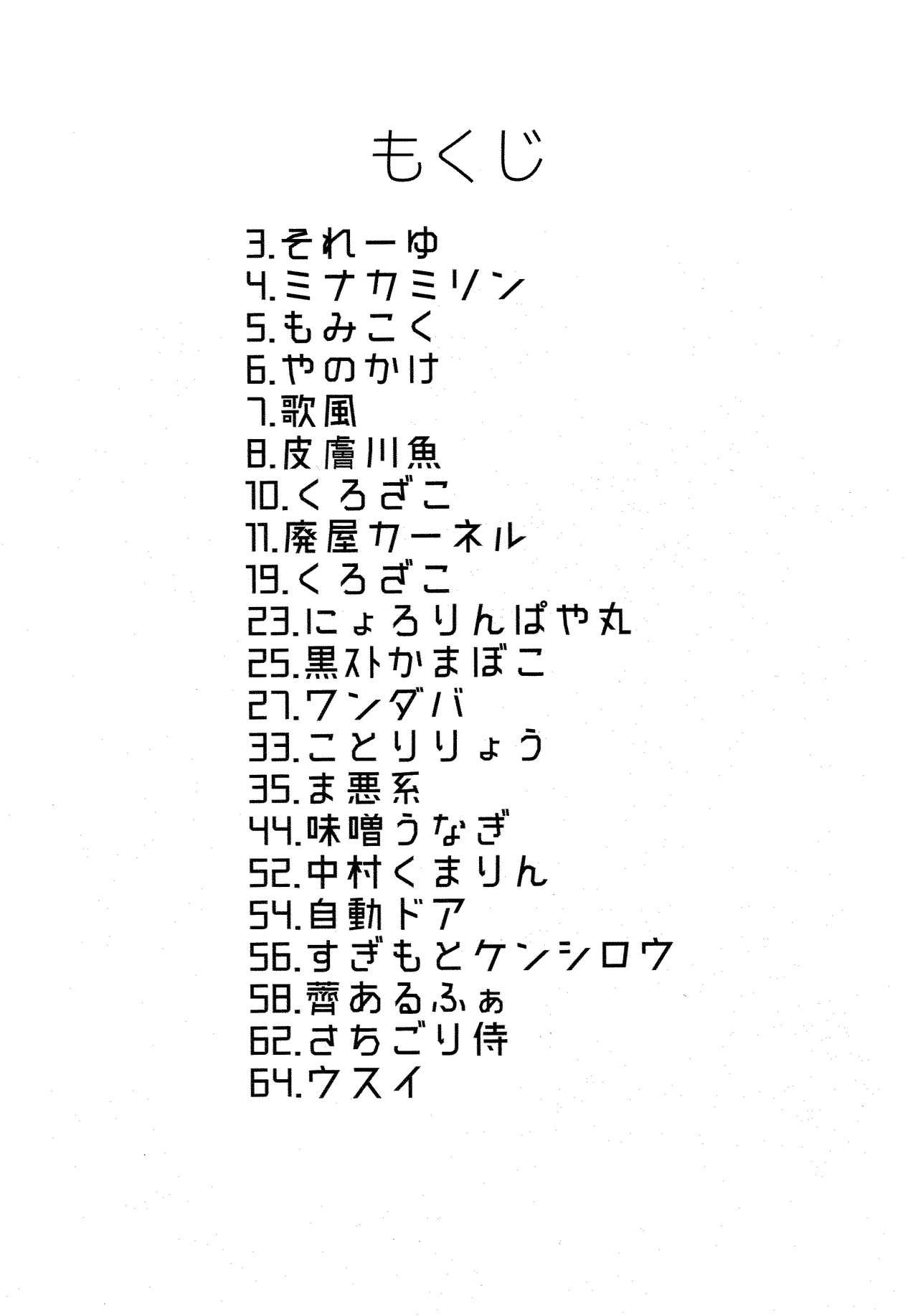 Dosukebe Ishou TOP! CLOVER wo Yurusuna 7