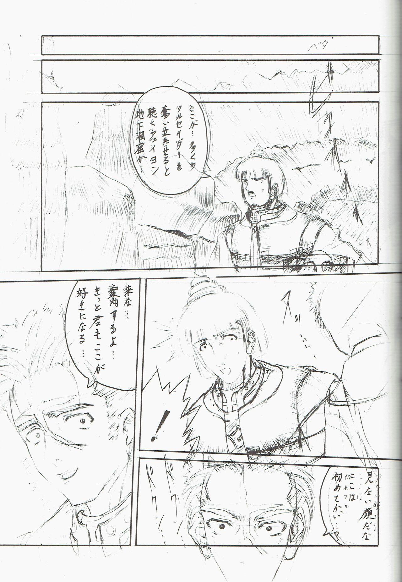 bakuiwaya 14