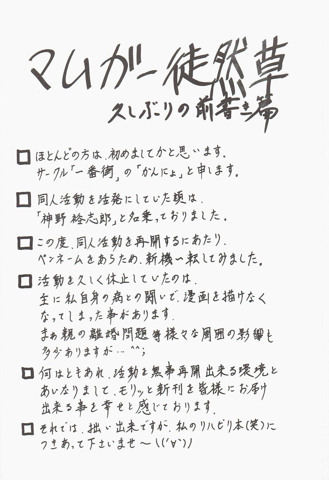 bakuiwaya 3
