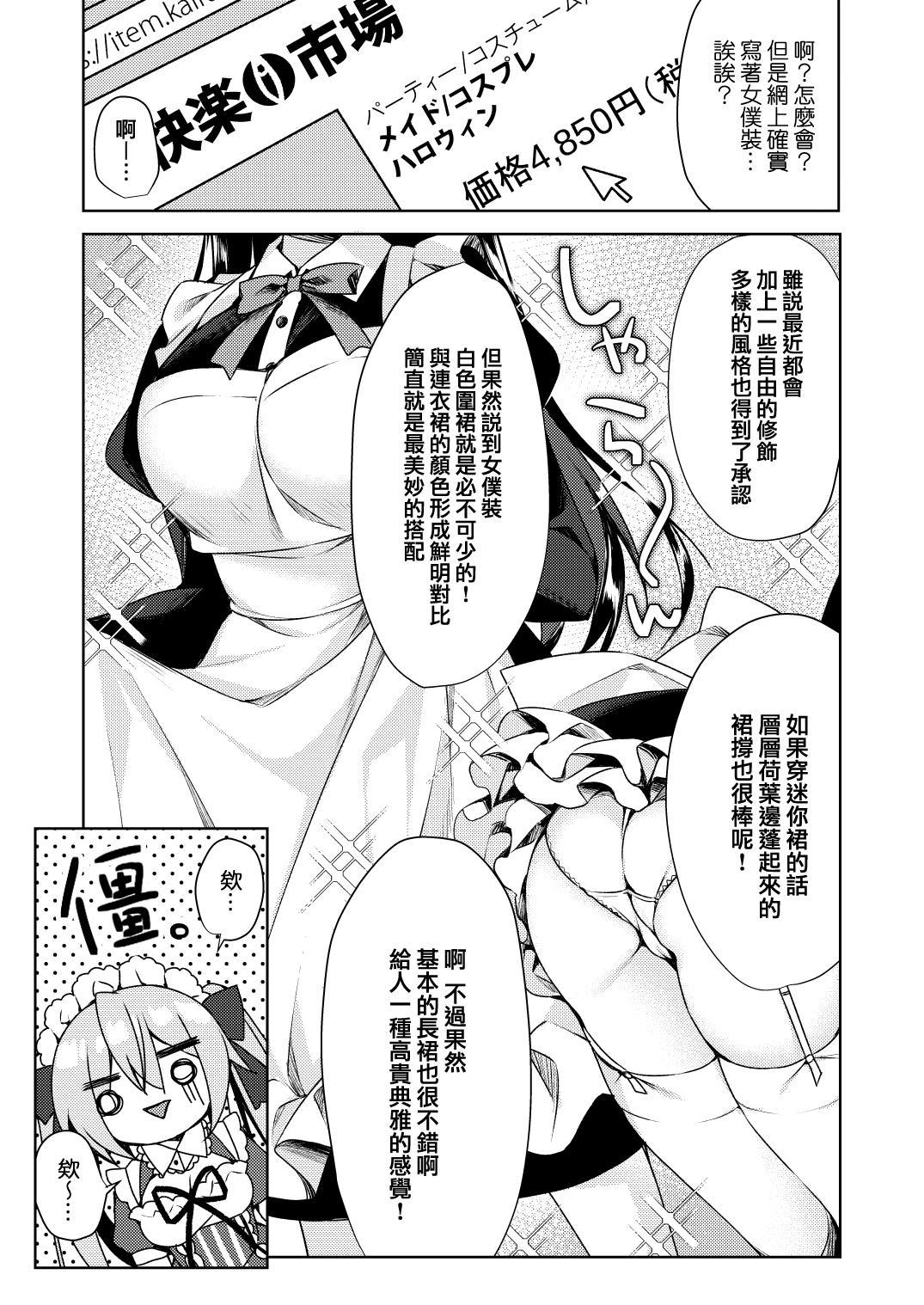 Fujisaki Mei wa Maid ni Naritai! 9
