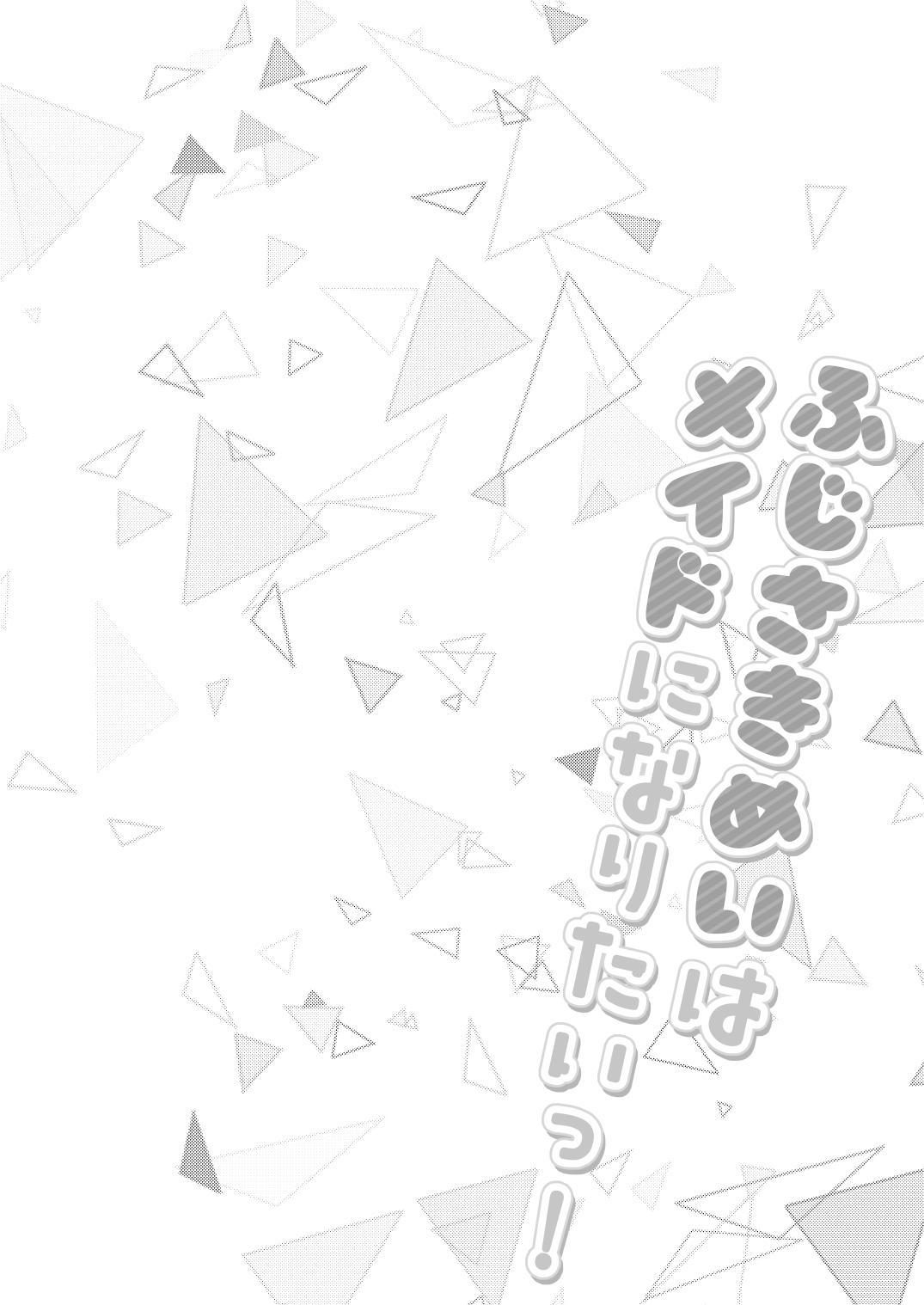 Fujisaki Mei wa Maid ni Naritai! 4