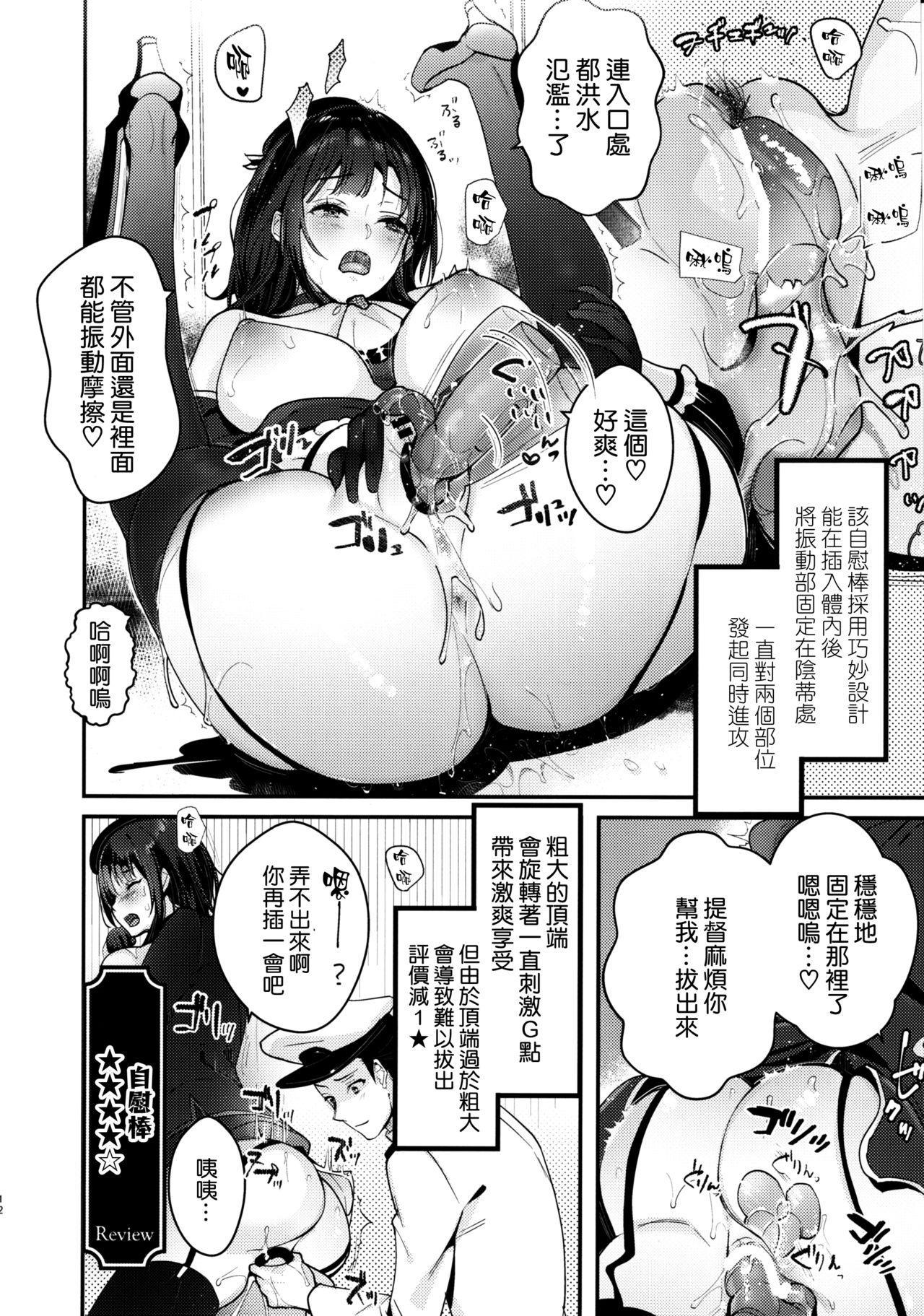 Binkan Takao Omocha Review Shite Miru? 11