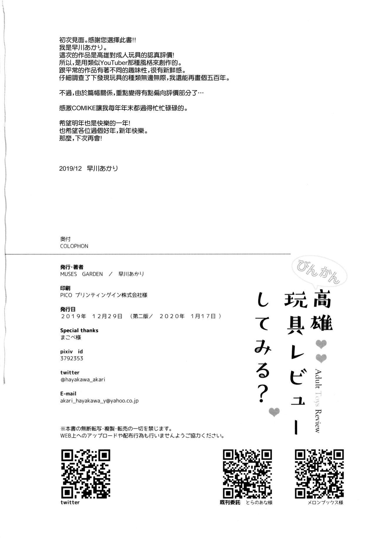 Binkan Takao Omocha Review Shite Miru? 21