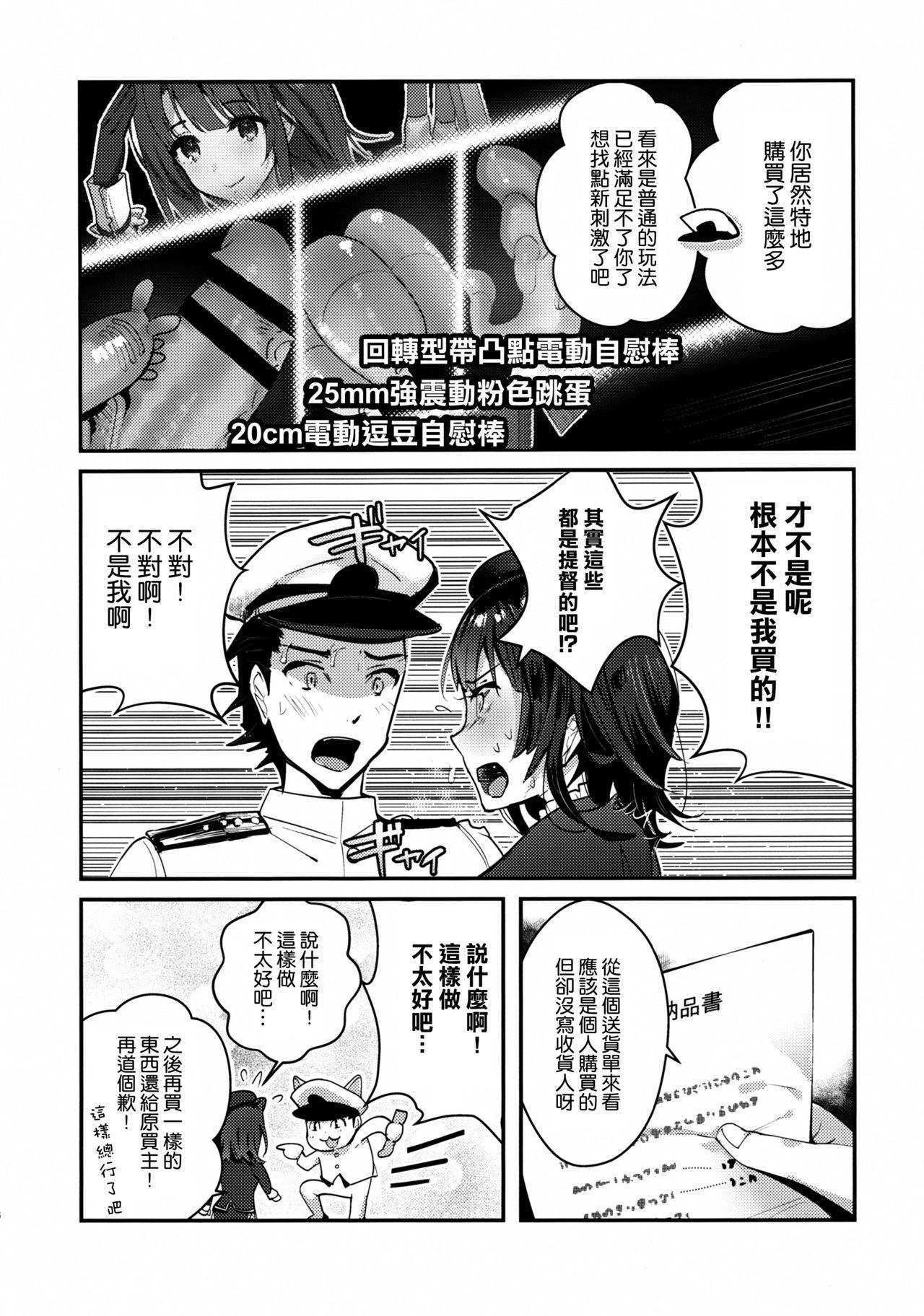 Binkan Takao Omocha Review Shite Miru? 5