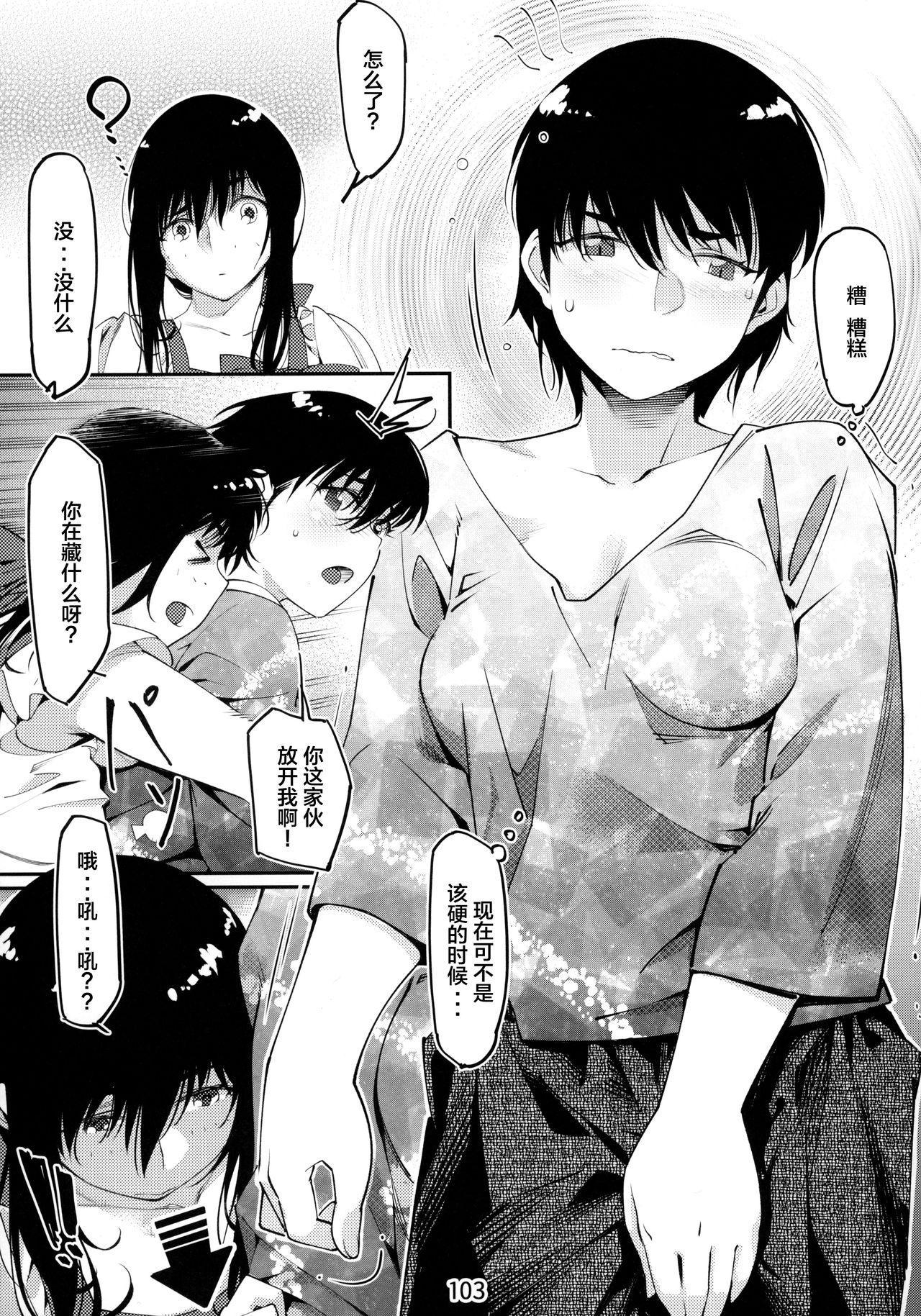 Otonano Omochiya 6 Kan 102