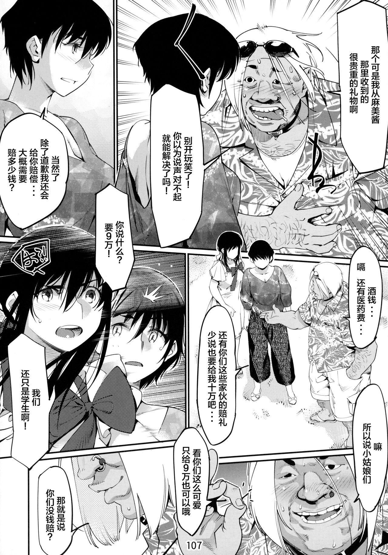 Otonano Omochiya 6 Kan 106