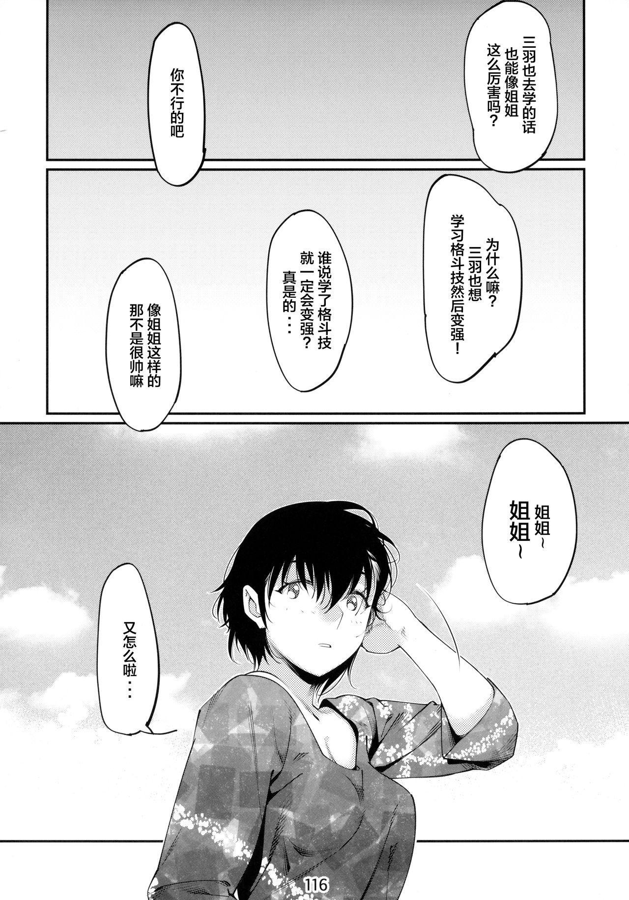 Otonano Omochiya 6 Kan 115