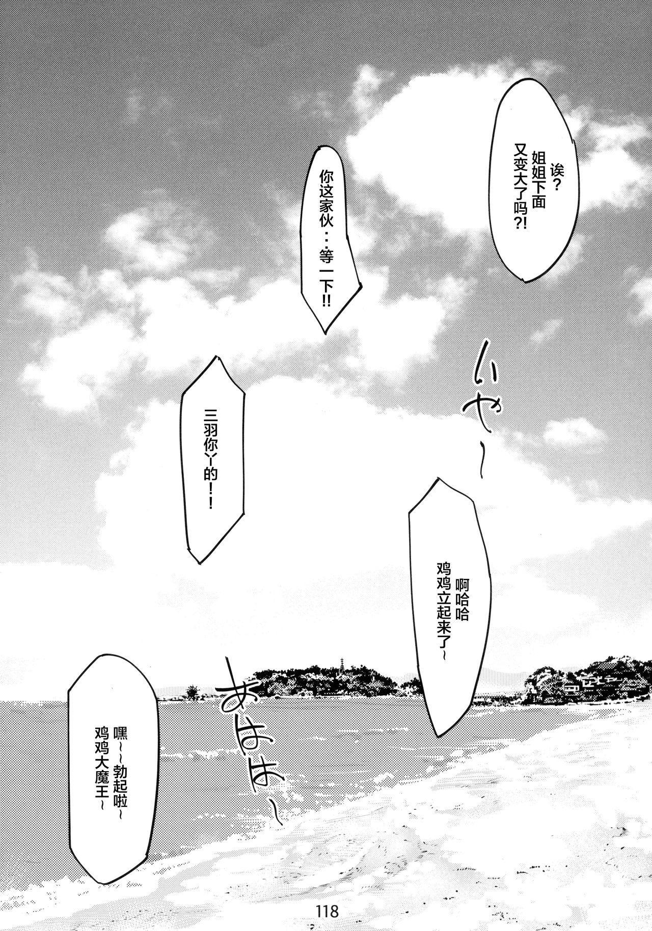 Otonano Omochiya 6 Kan 117