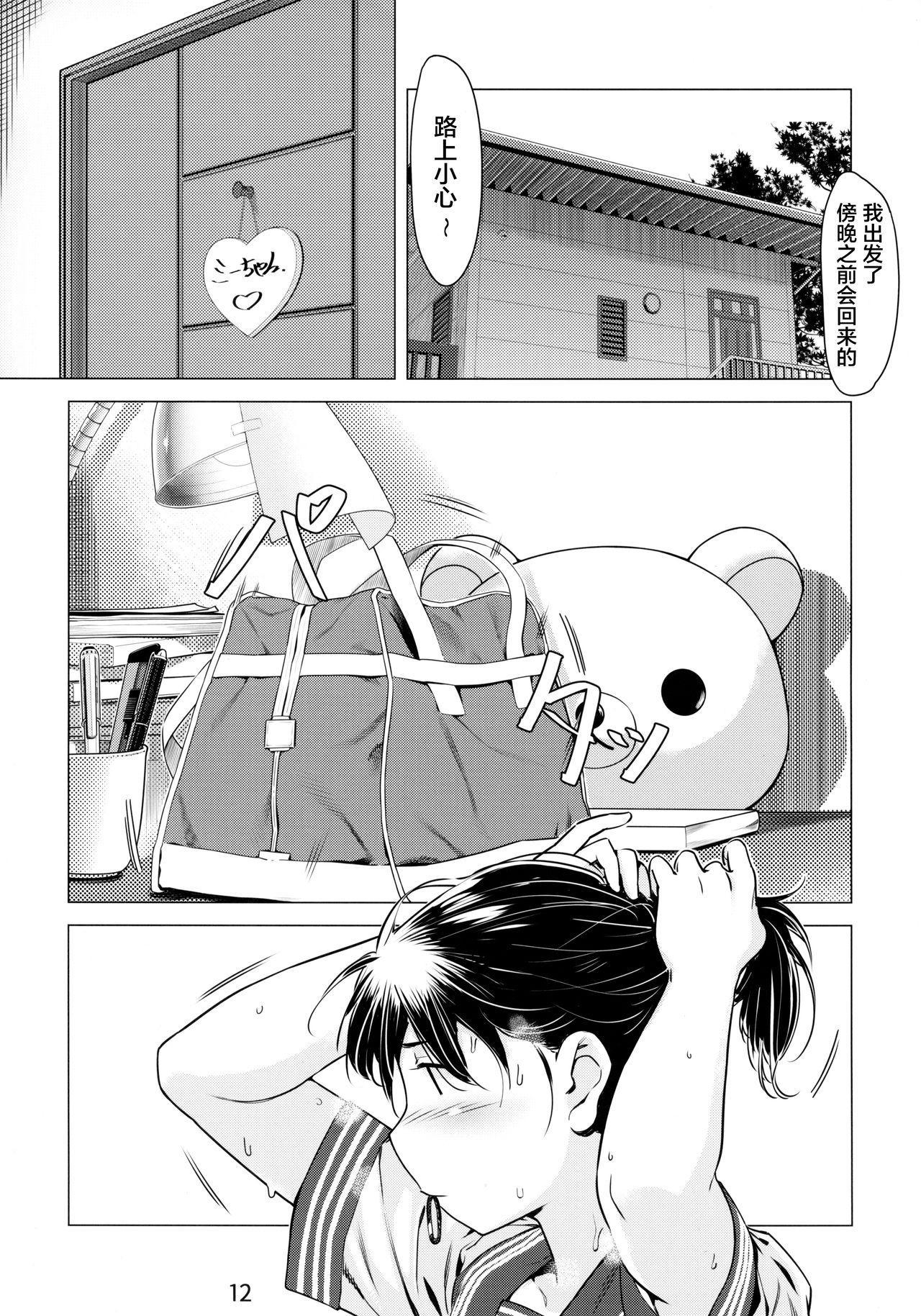 Otonano Omochiya 6 Kan 11