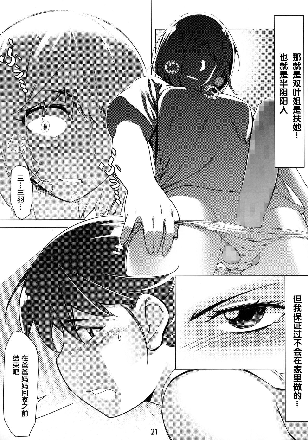 Otonano Omochiya 6 Kan 20