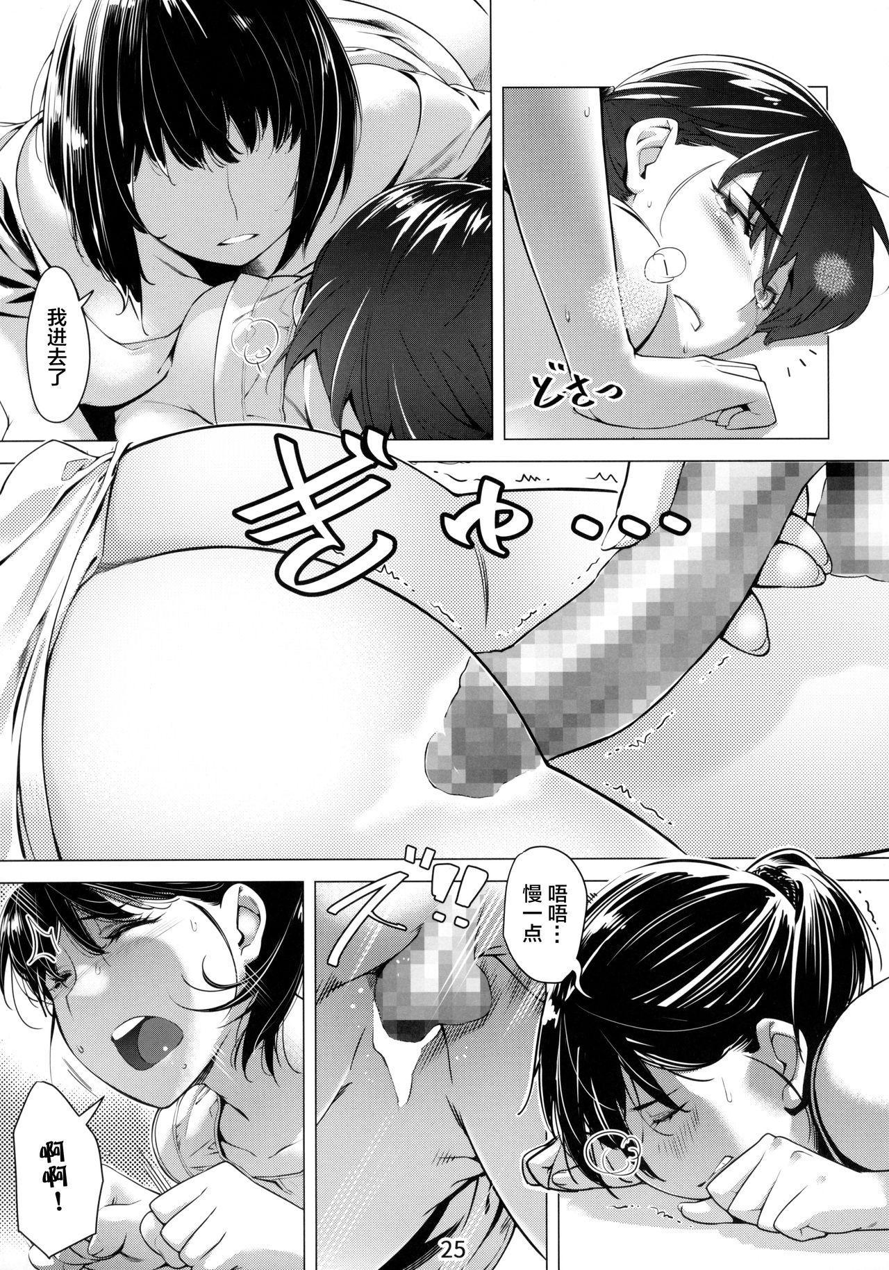 Otonano Omochiya 6 Kan 24