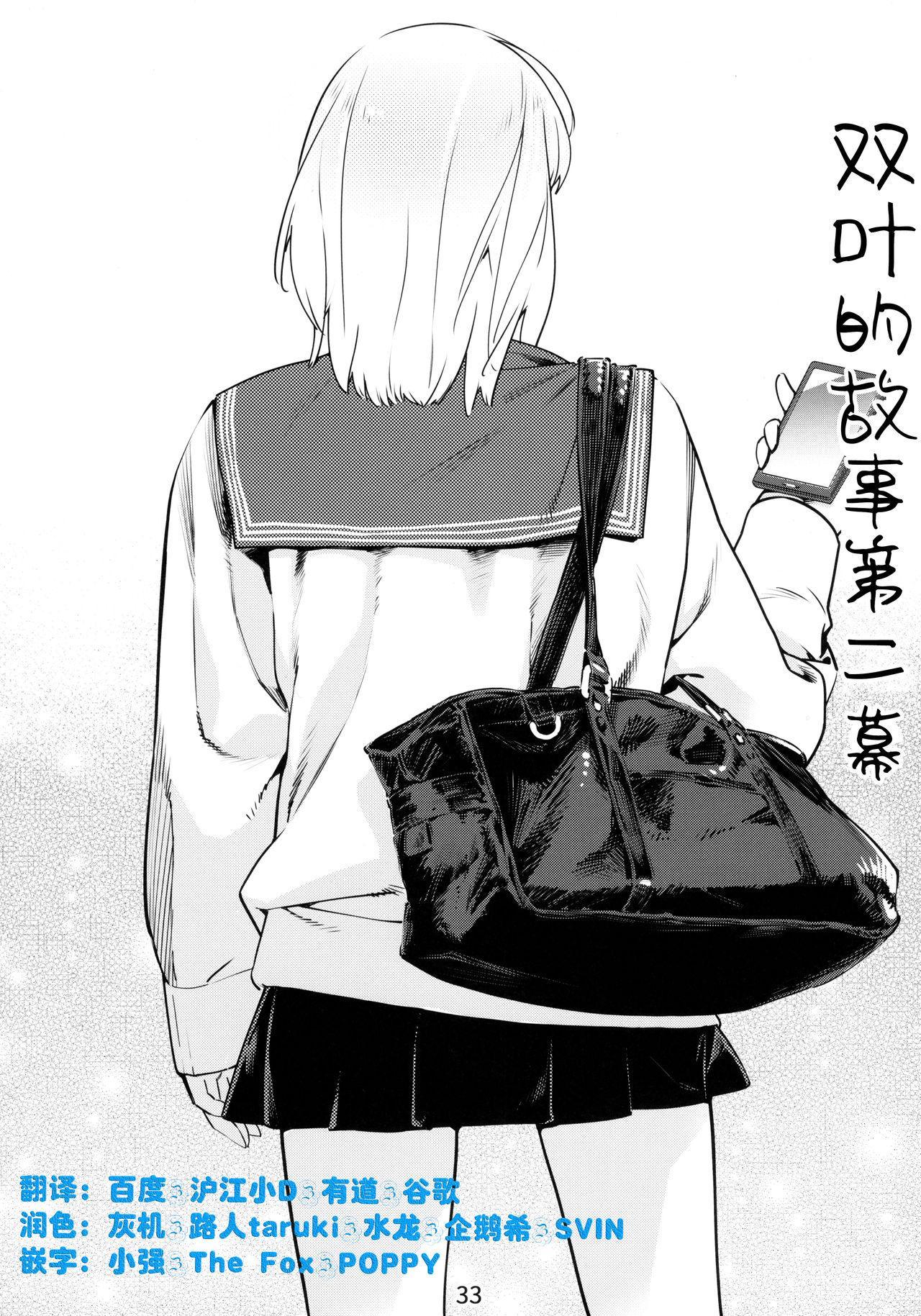 Otonano Omochiya 6 Kan 32