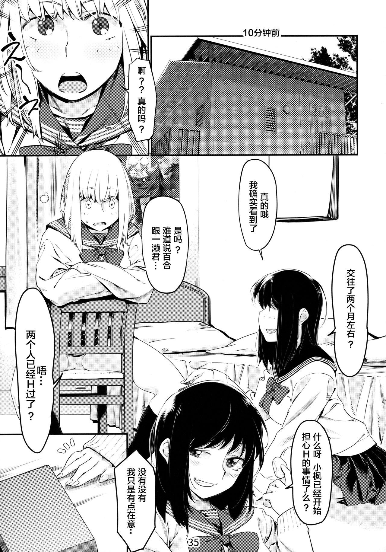 Otonano Omochiya 6 Kan 34