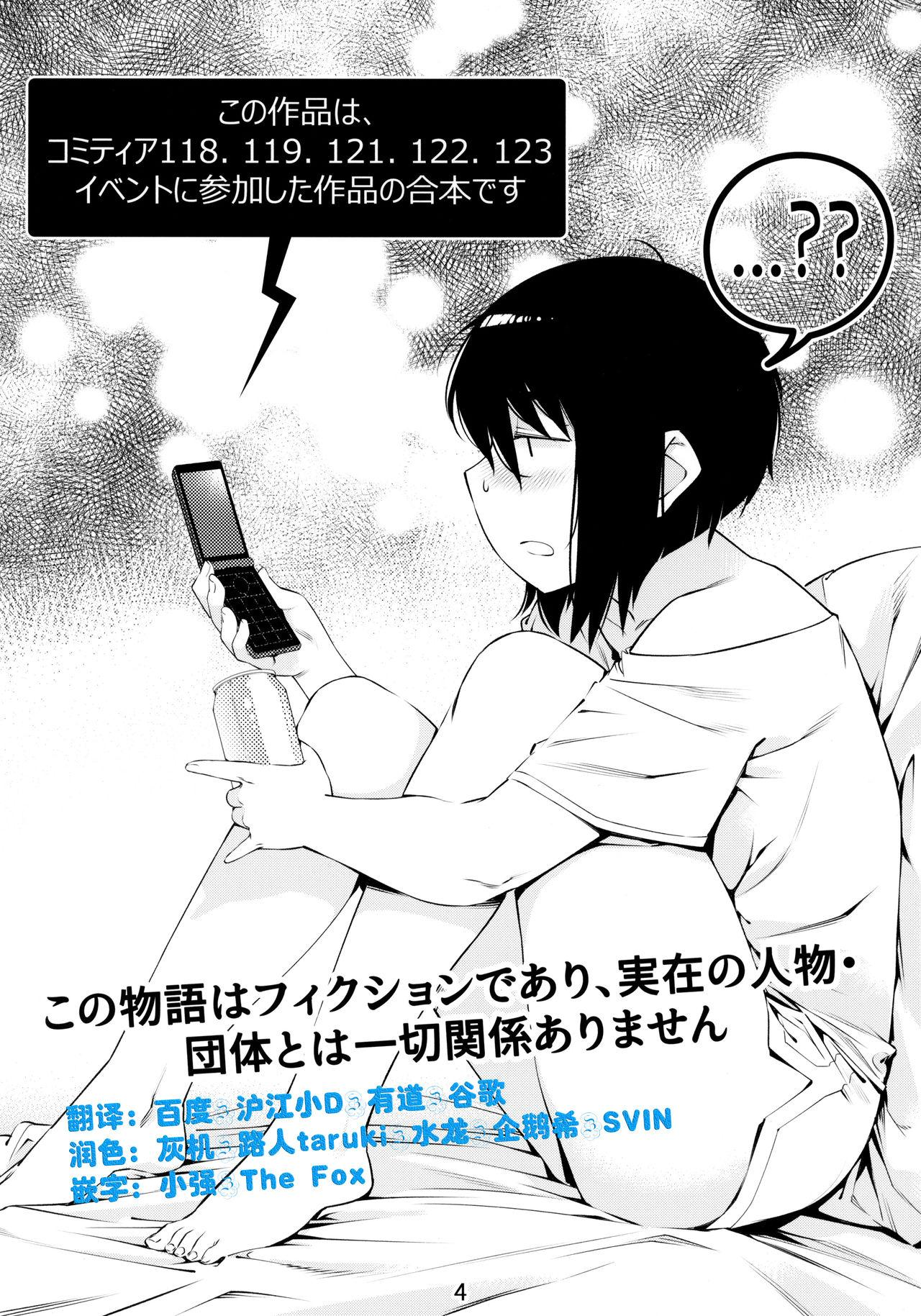 Otonano Omochiya 6 Kan 3