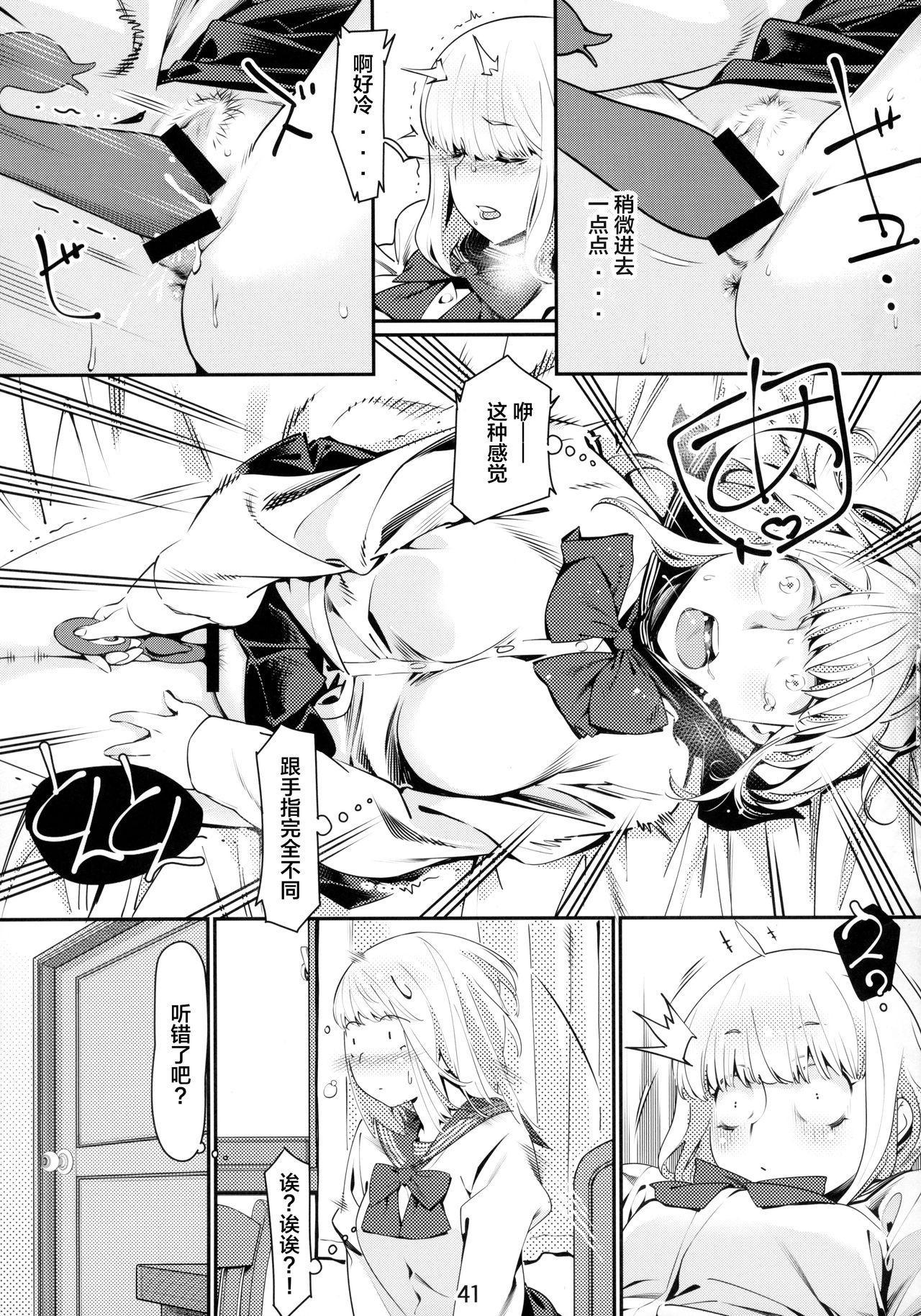 Otonano Omochiya 6 Kan 40