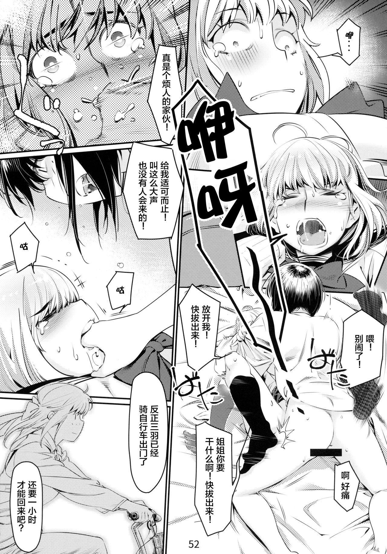 Otonano Omochiya 6 Kan 51