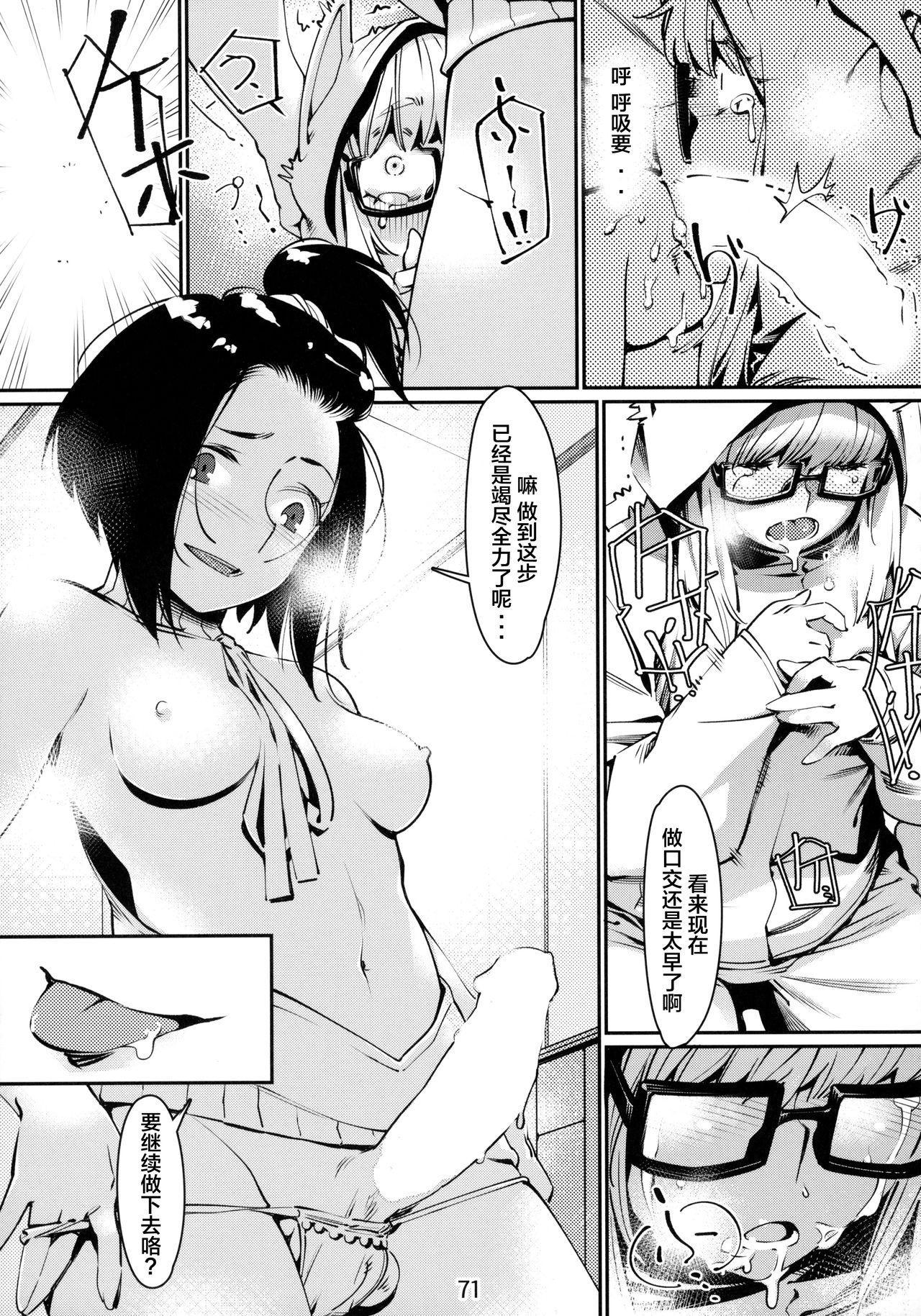 Otonano Omochiya 6 Kan 70