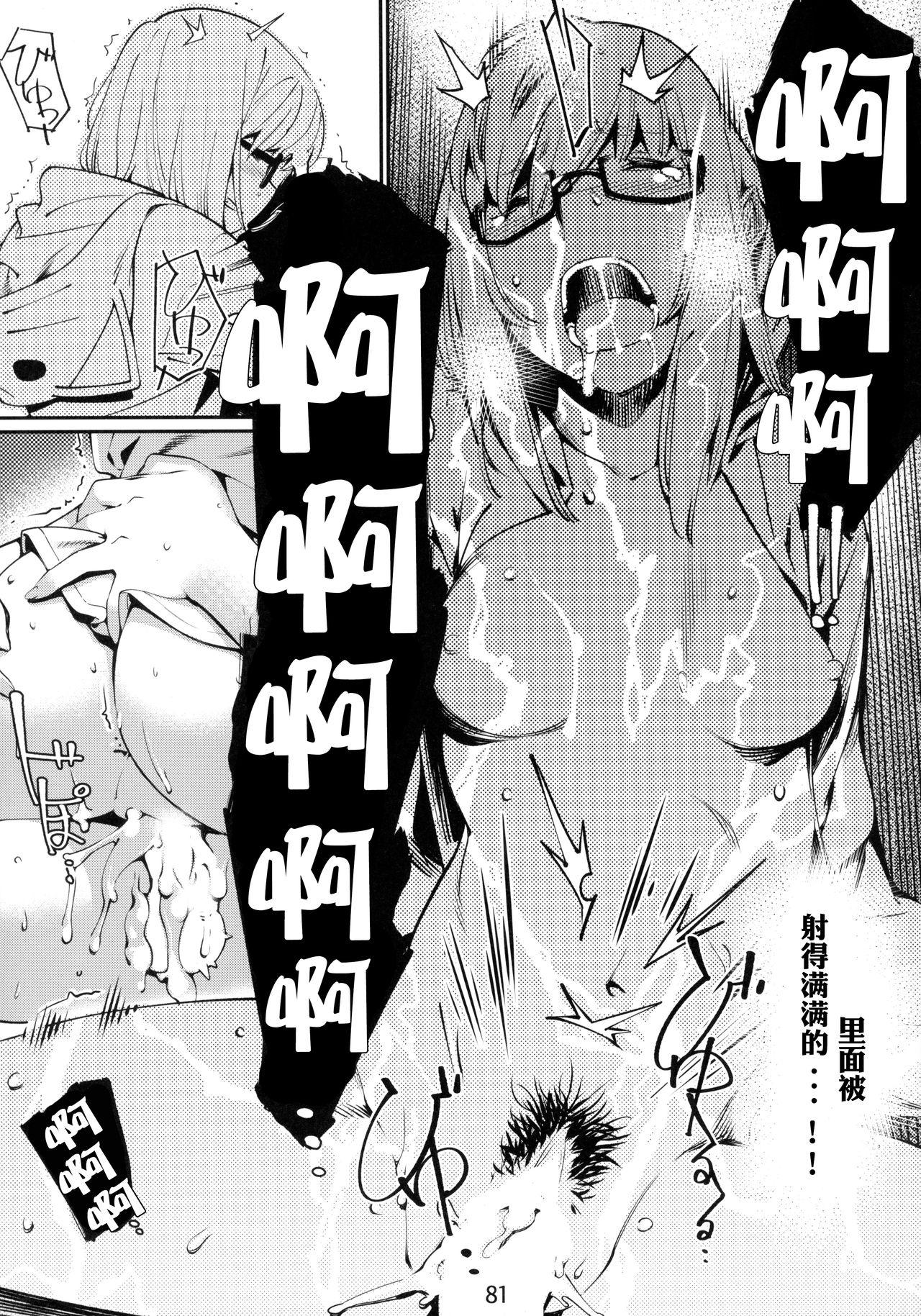 Otonano Omochiya 6 Kan 80