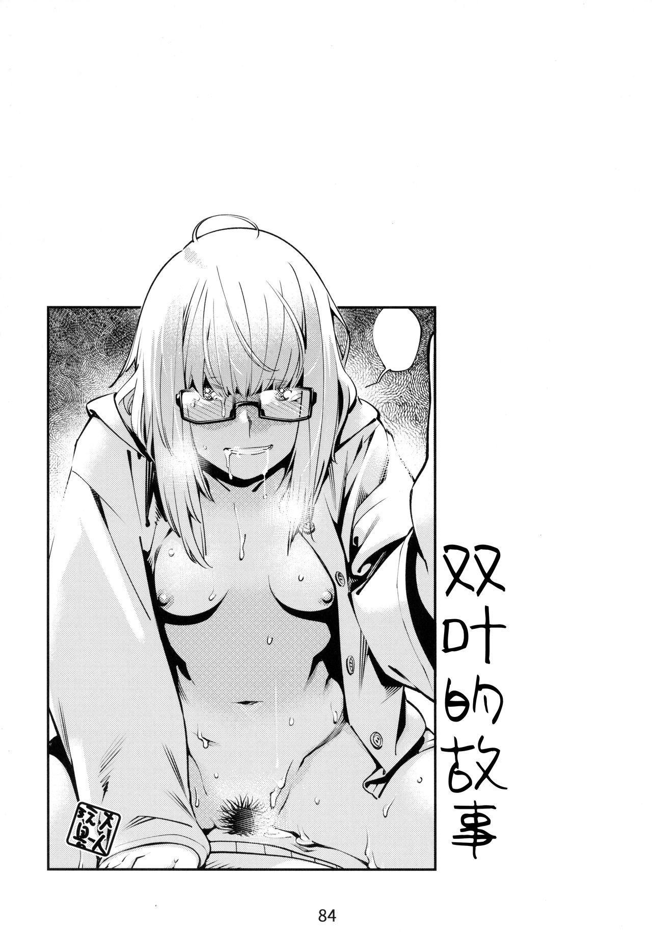 Otonano Omochiya 6 Kan 83