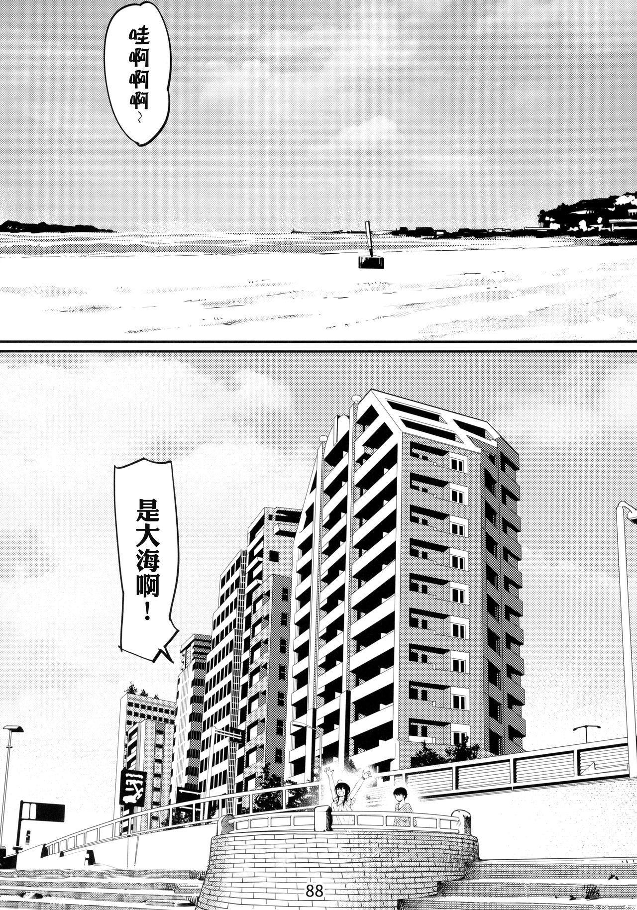 Otonano Omochiya 6 Kan 87