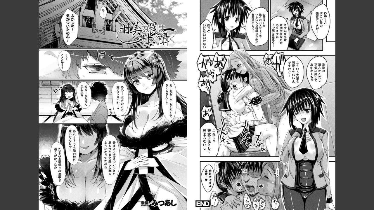 Bessatsu Comic Unreal Tasha Henshin Shite Narisumashi Yuuwaku Hen Vol. 2 22