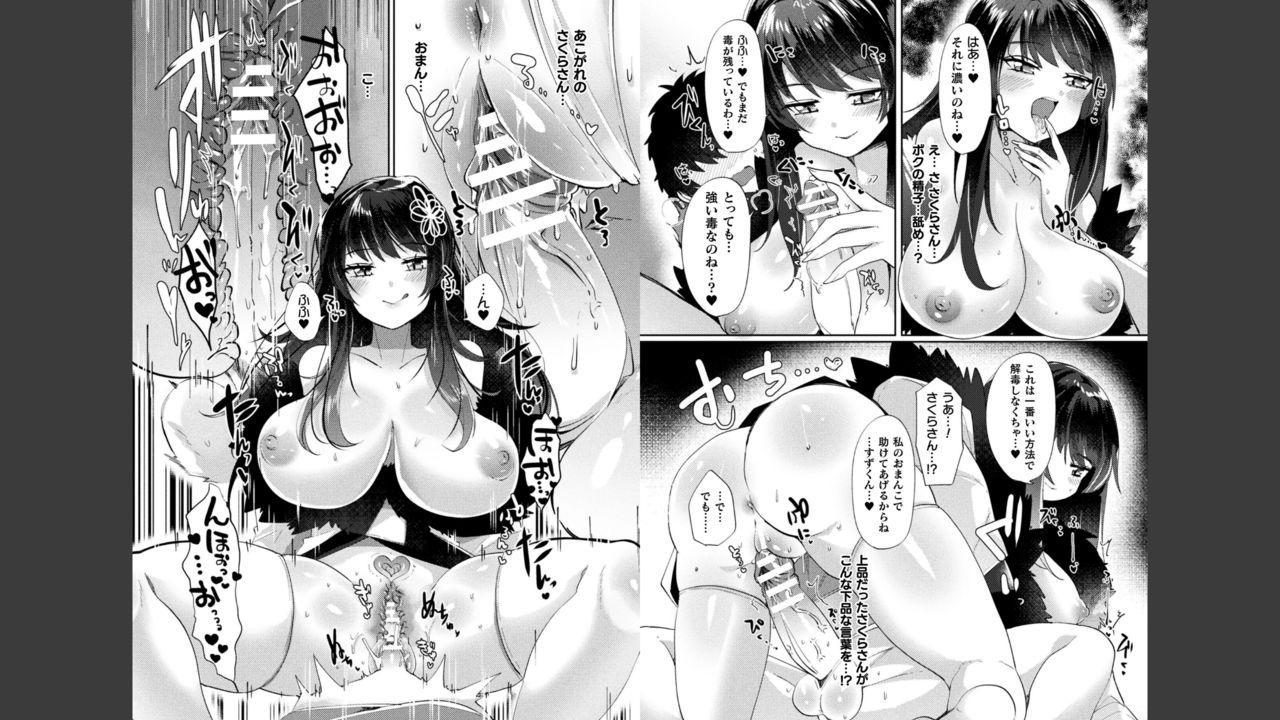 Bessatsu Comic Unreal Tasha Henshin Shite Narisumashi Yuuwaku Hen Vol. 2 25