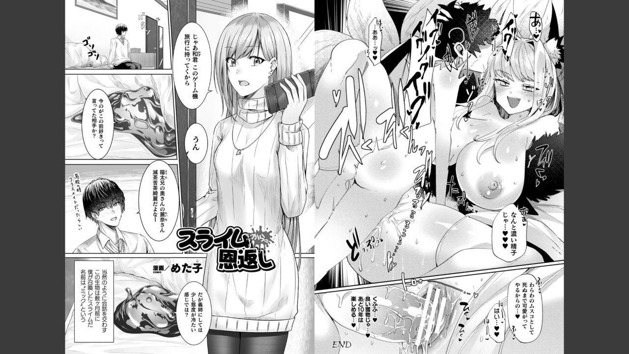 Bessatsu Comic Unreal Tasha Henshin Shite Narisumashi Yuuwaku Hen Vol. 2 30